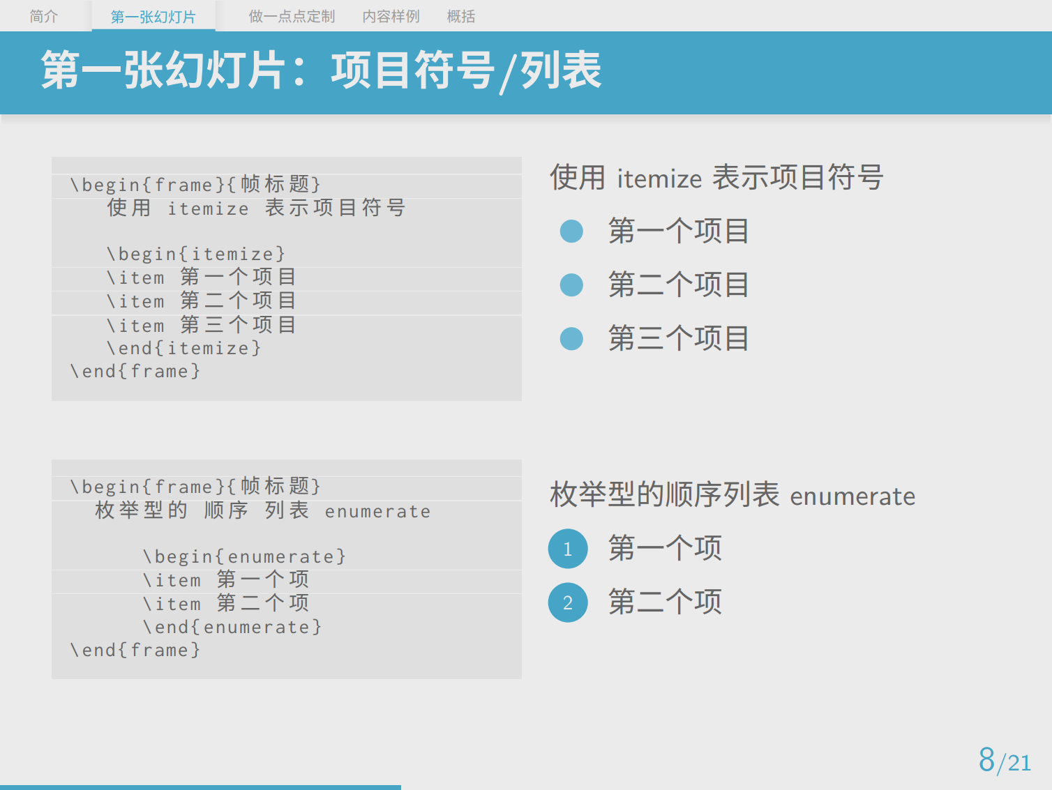 一个用户日文 beamer 主题汉化