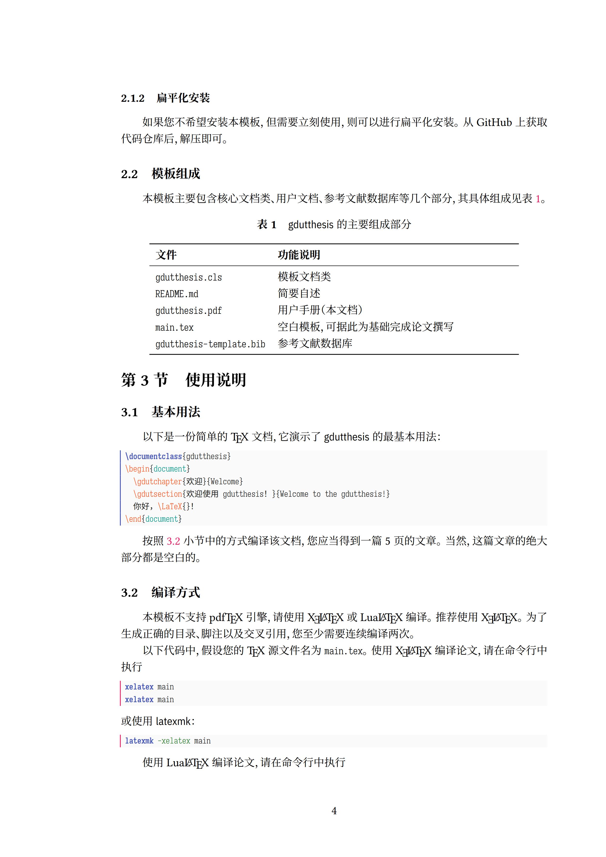 广东工业大学论文模板