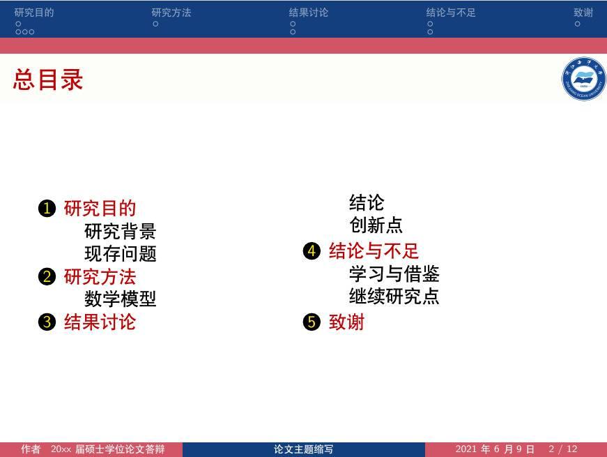 浙江海洋大学答辩模板(非官方)