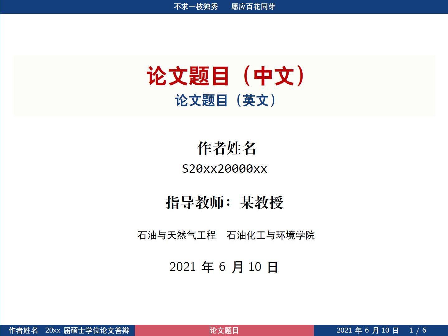 浙江海洋大学模板(非官方)