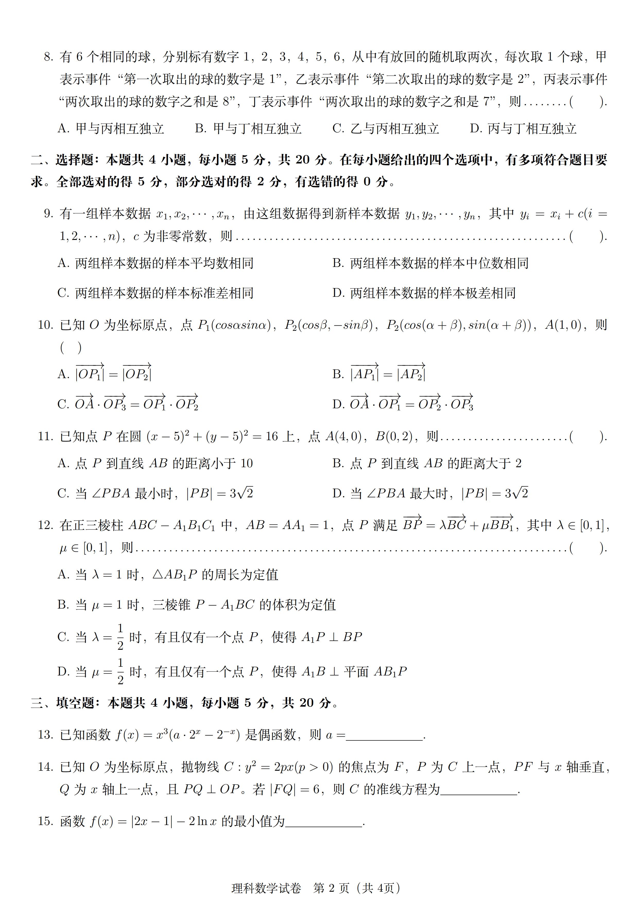 2021高考试卷理科数学新高考一卷
