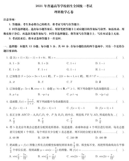 2021高考试卷理科数学乙卷