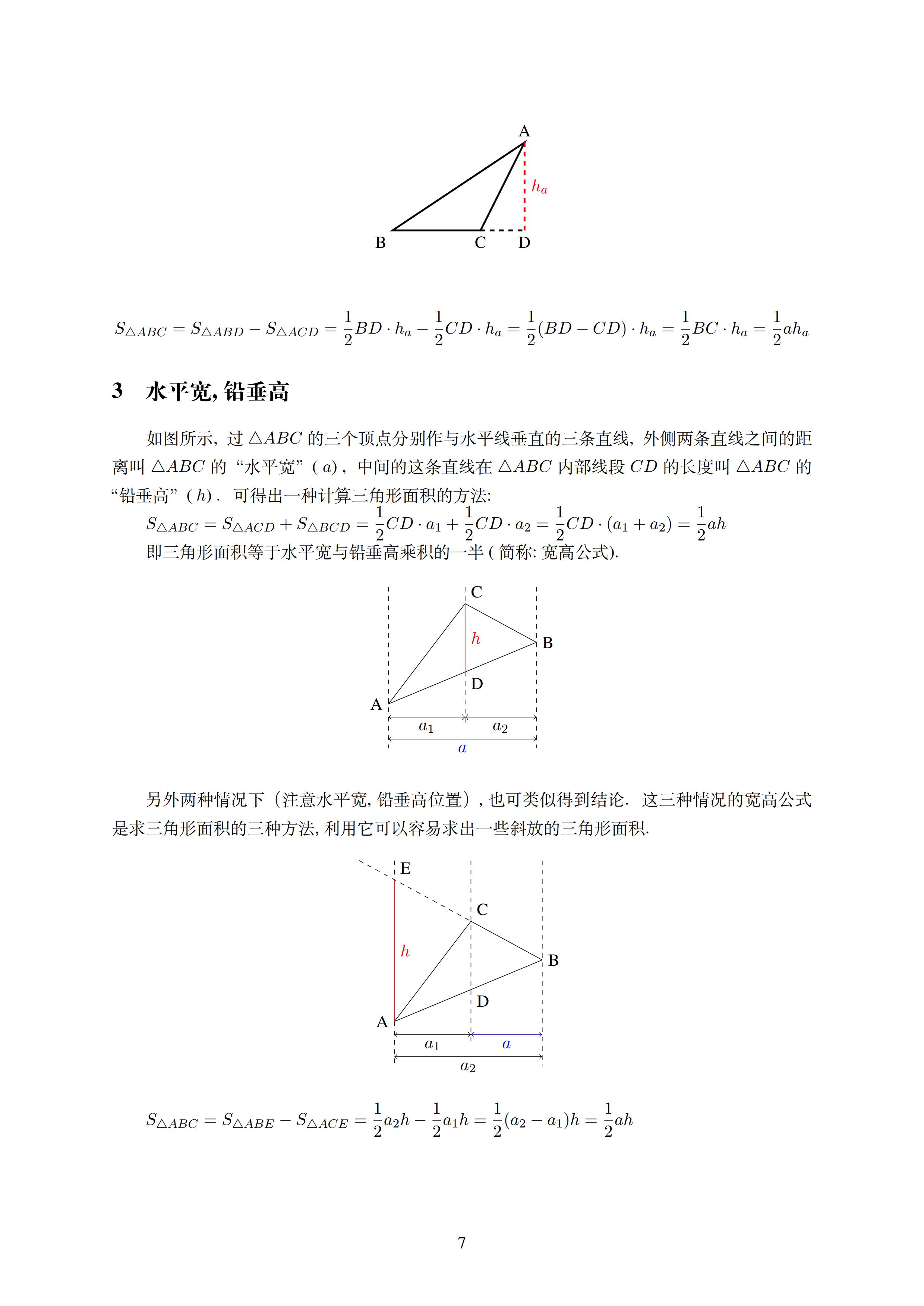 三角形面积公式渊流和示例