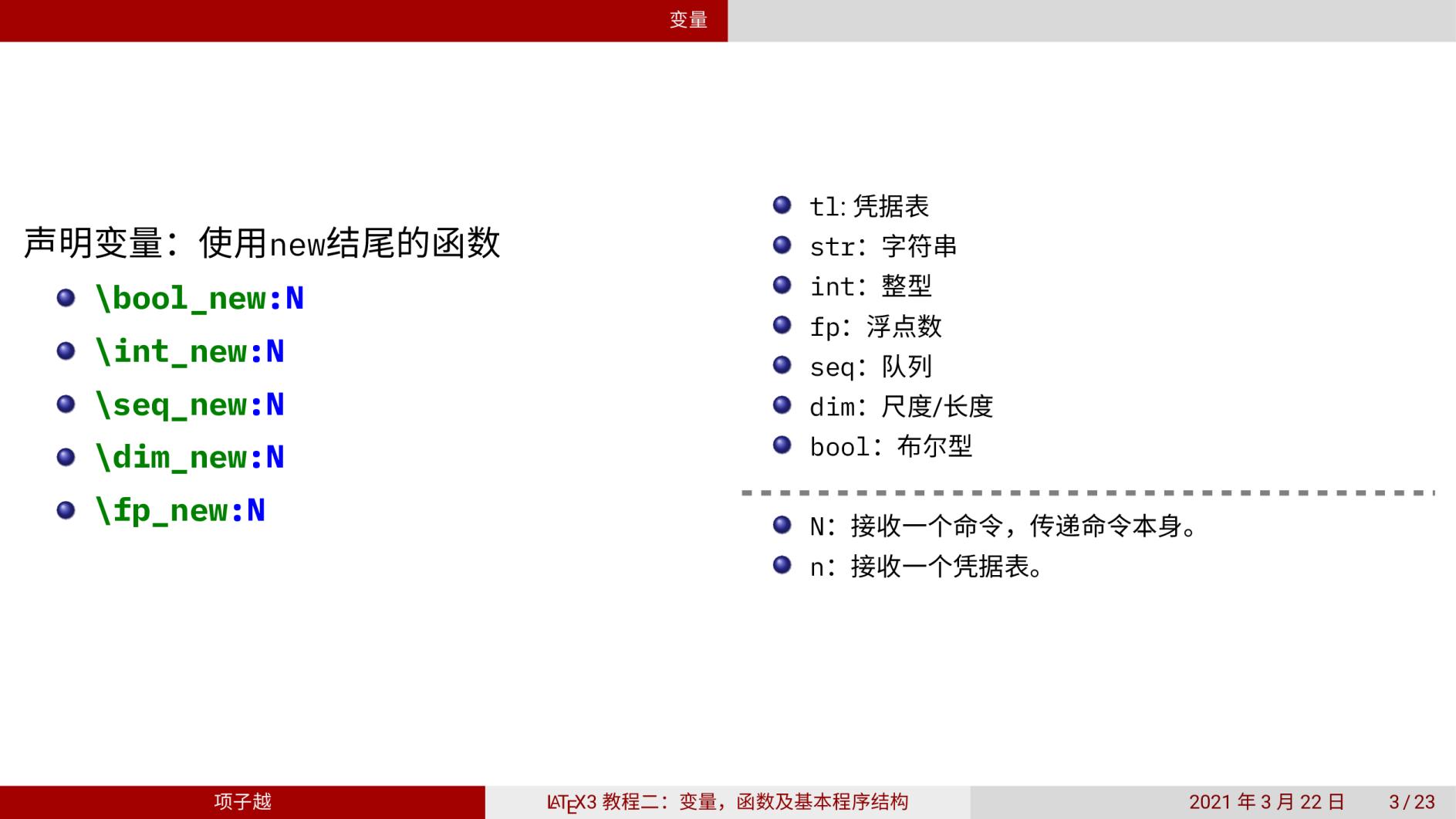 LaTeX3 宏编程教程 幻灯片一 二合集下载