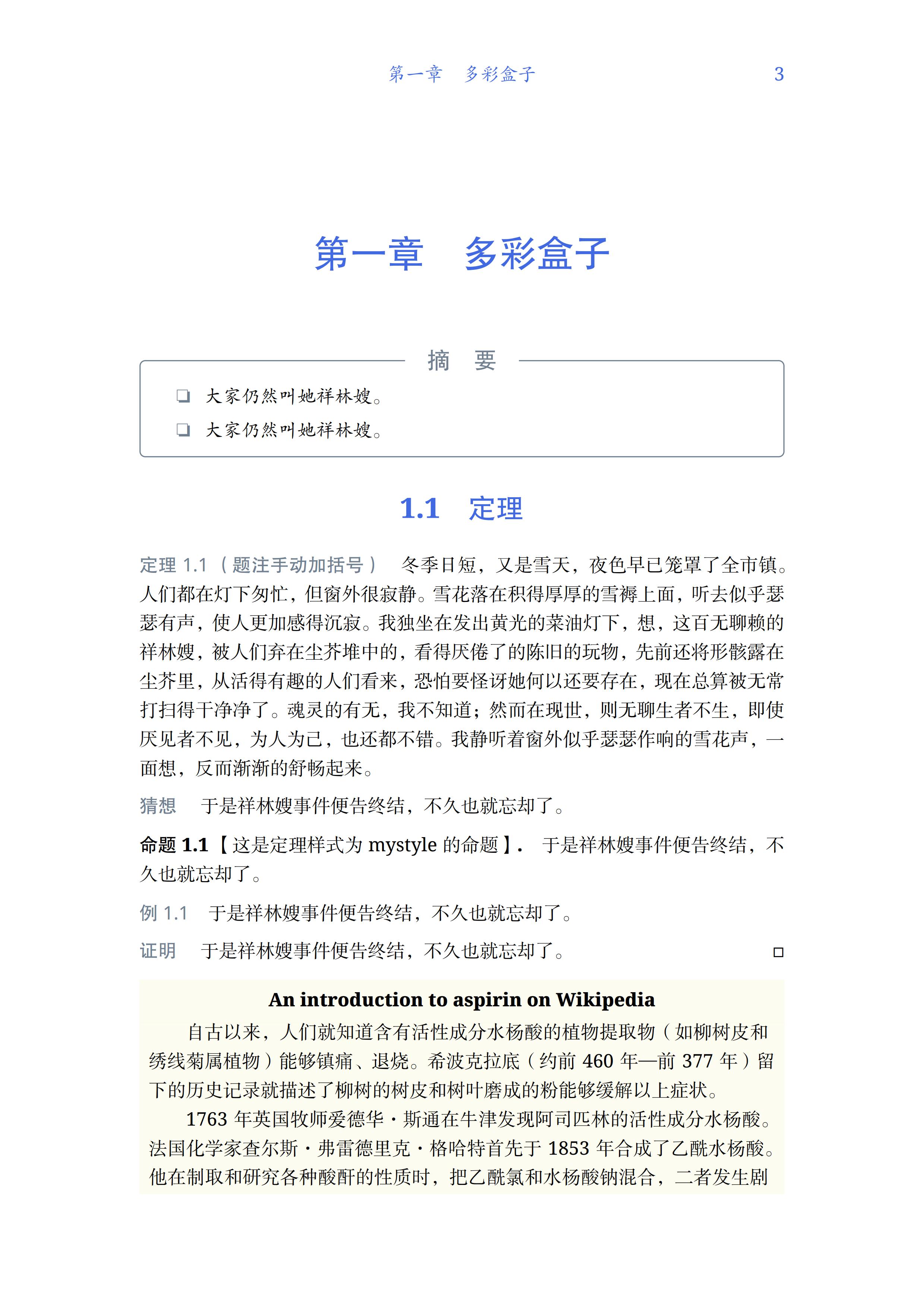 easybook 文档类 v1.26