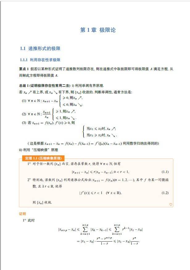 数学分析方法与典型问题