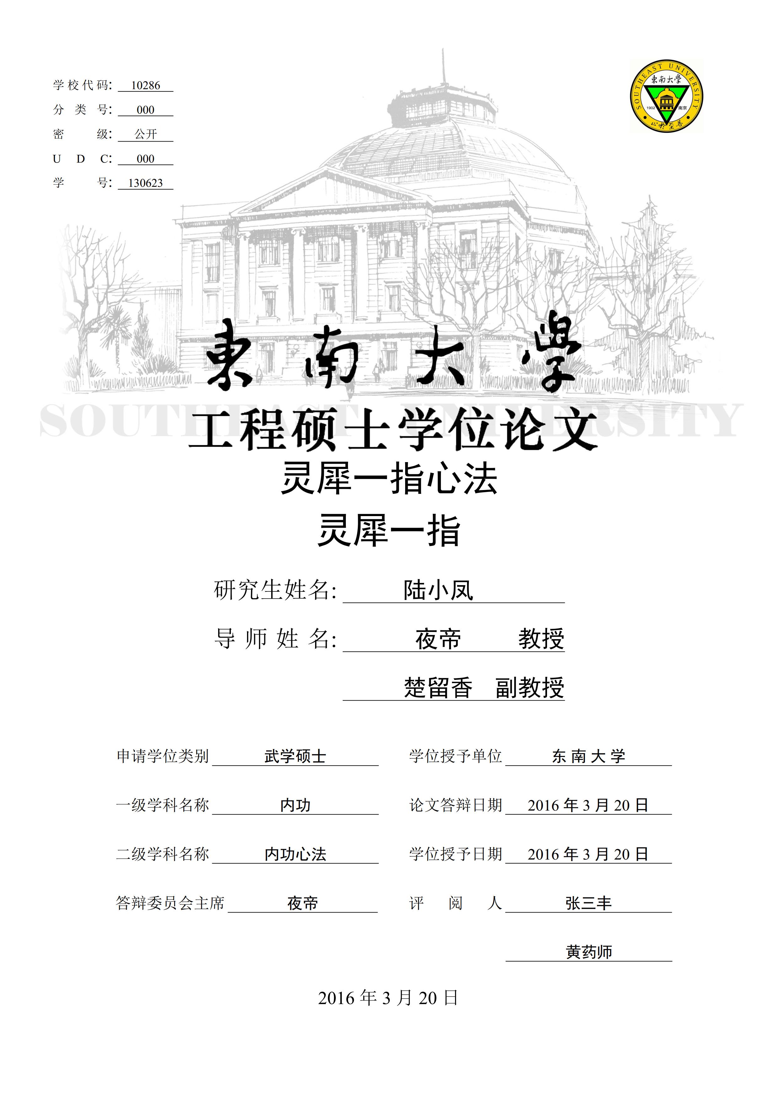 东南大学毕业论文模板