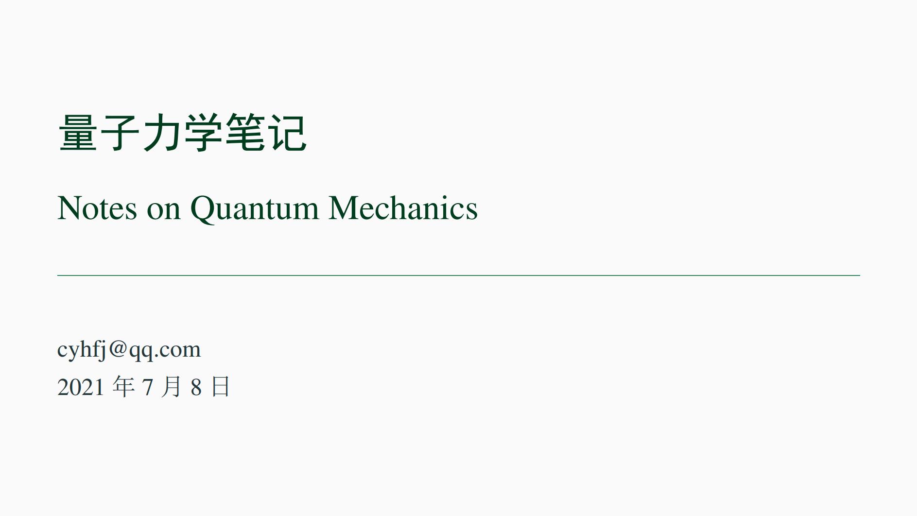 量子力学笔记beamer