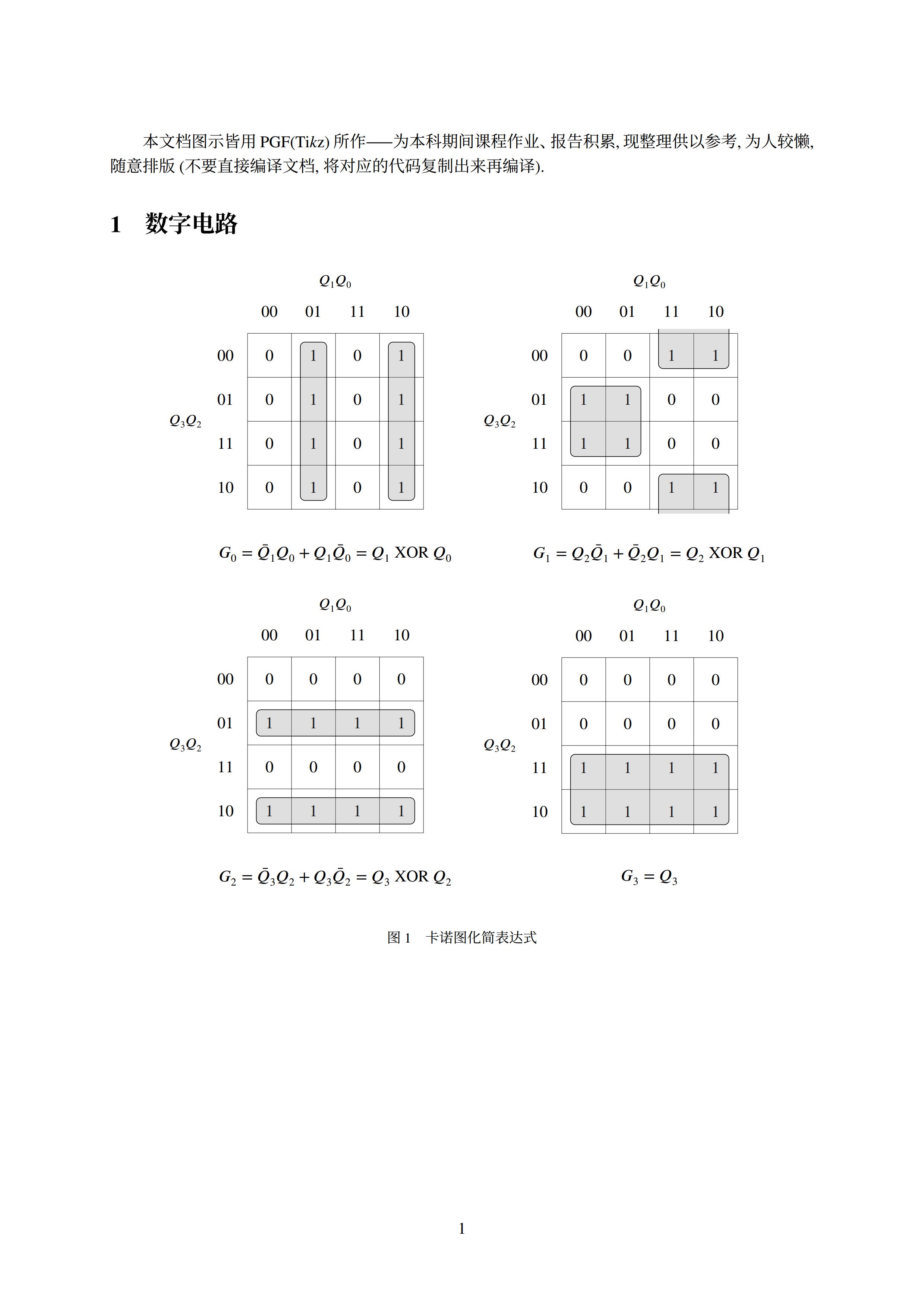 PGF(Tikz)绘图集合