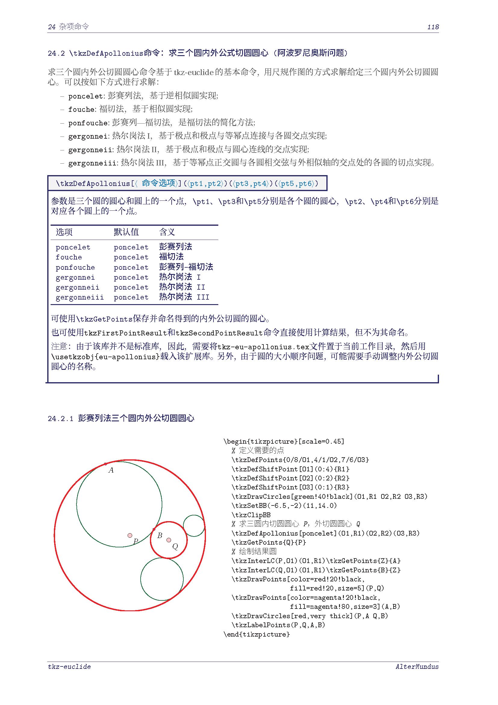tkz-euclide宏包的求三圆内外公切圆圆心命令的设计与实现