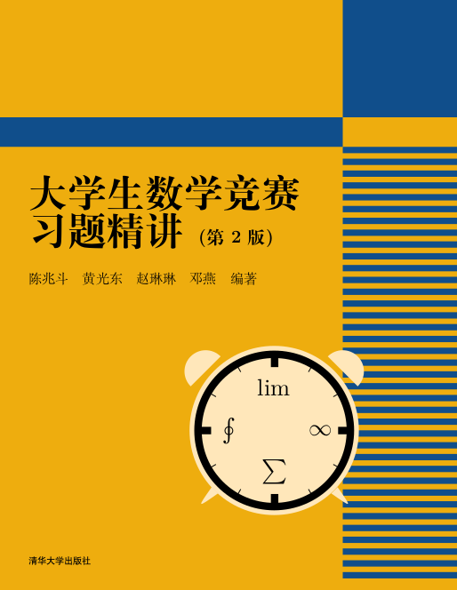 大学生数学竞赛习题精讲封面绘制