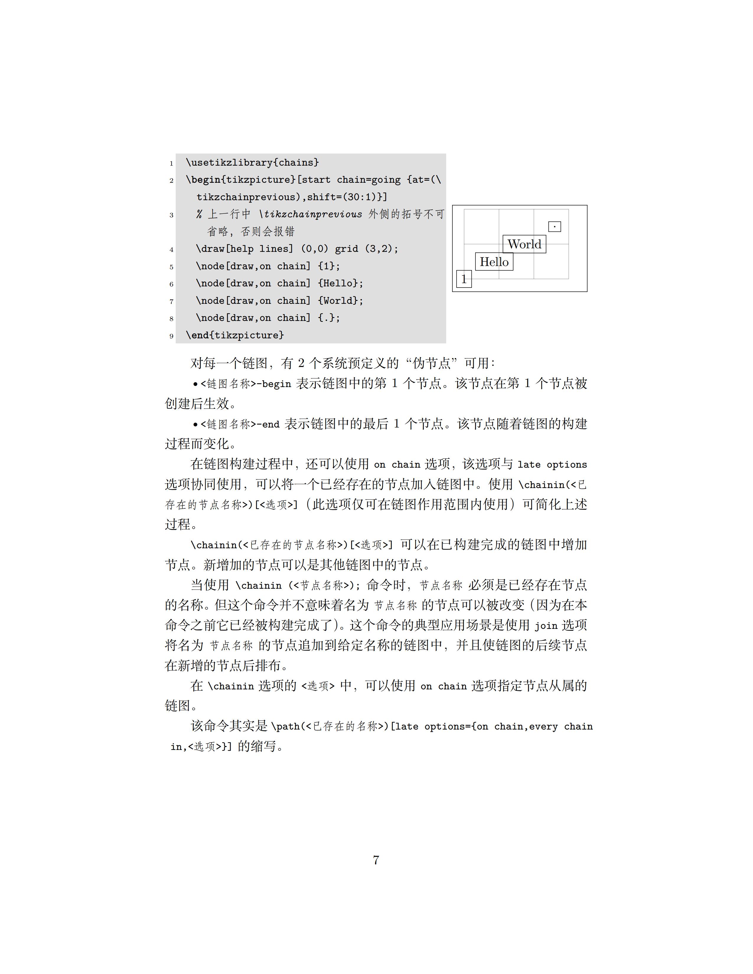 tikz 手册第48章《链式图》学习笔记