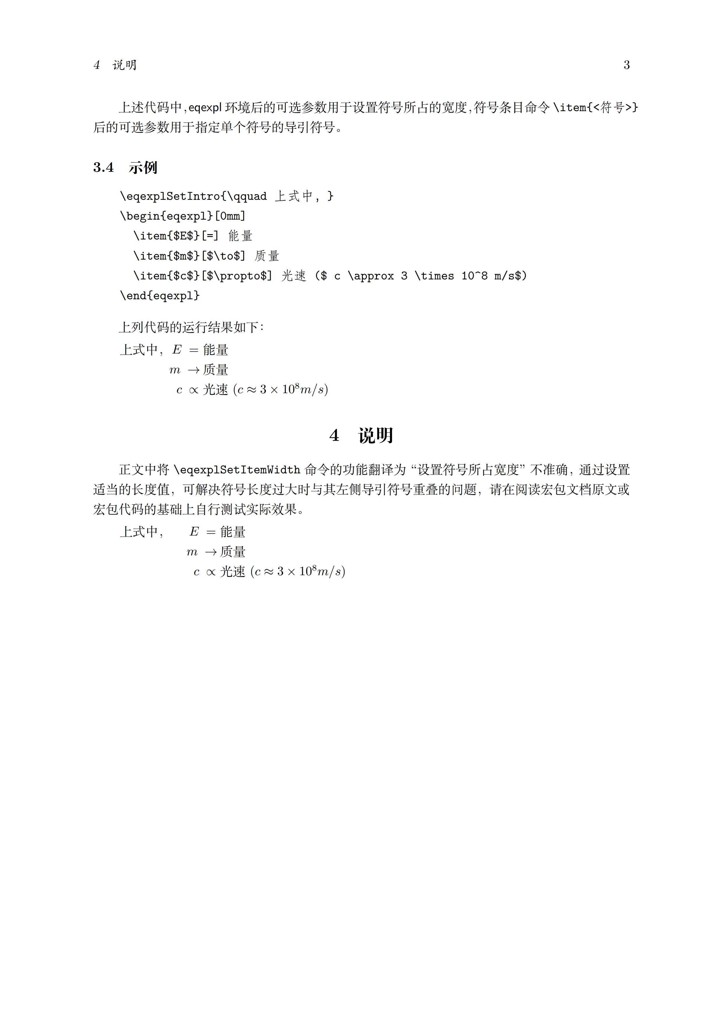 数学式参数说明、符号列表宏包 —— eqexpl 简介