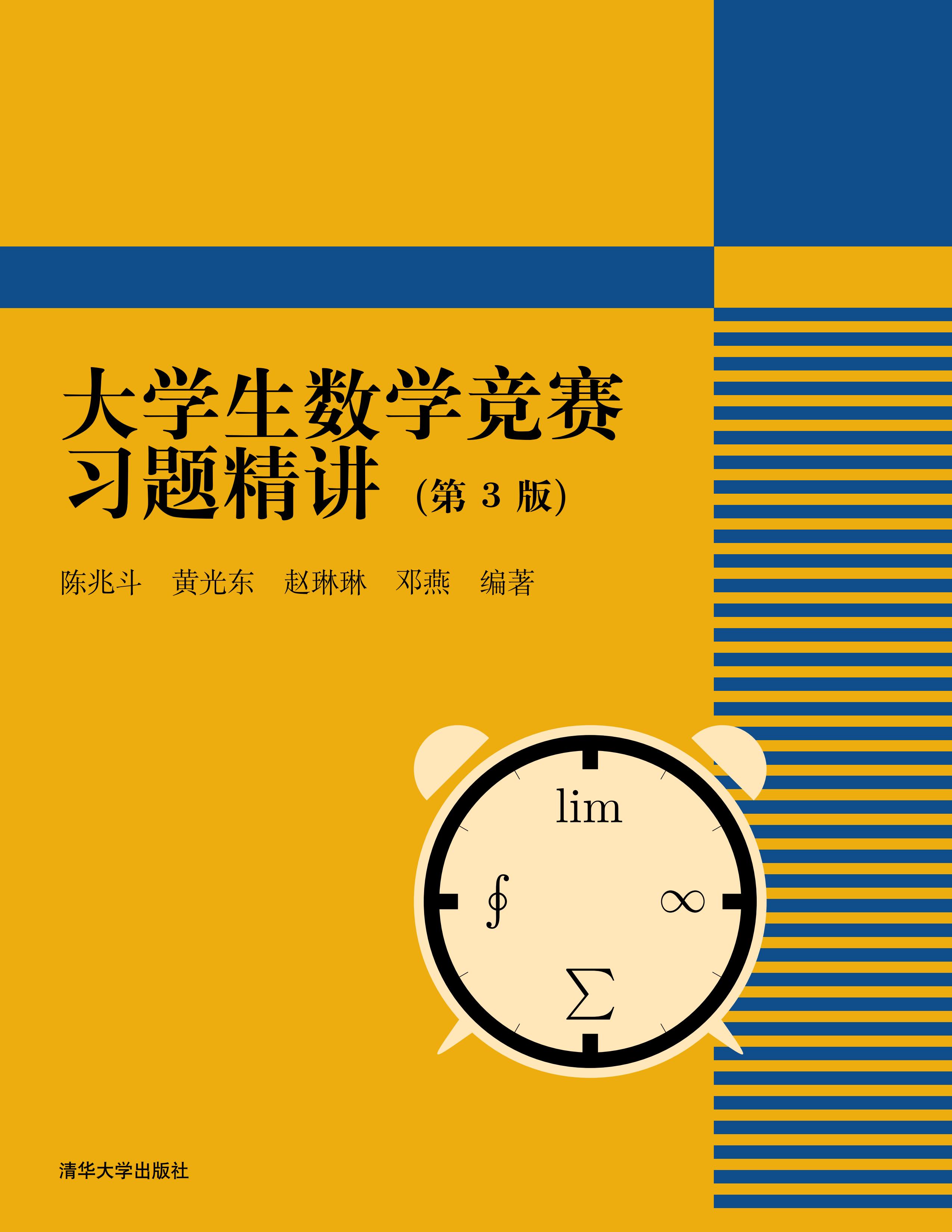 大学生数学竞赛封面绘制(更新)