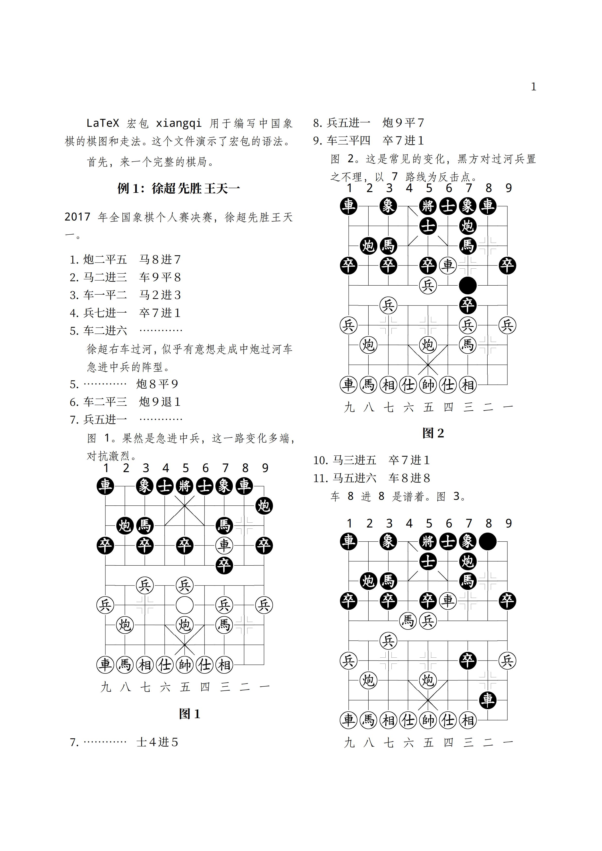 中国象棋宏包 xq.sty 的微调版 xiangqi.sty