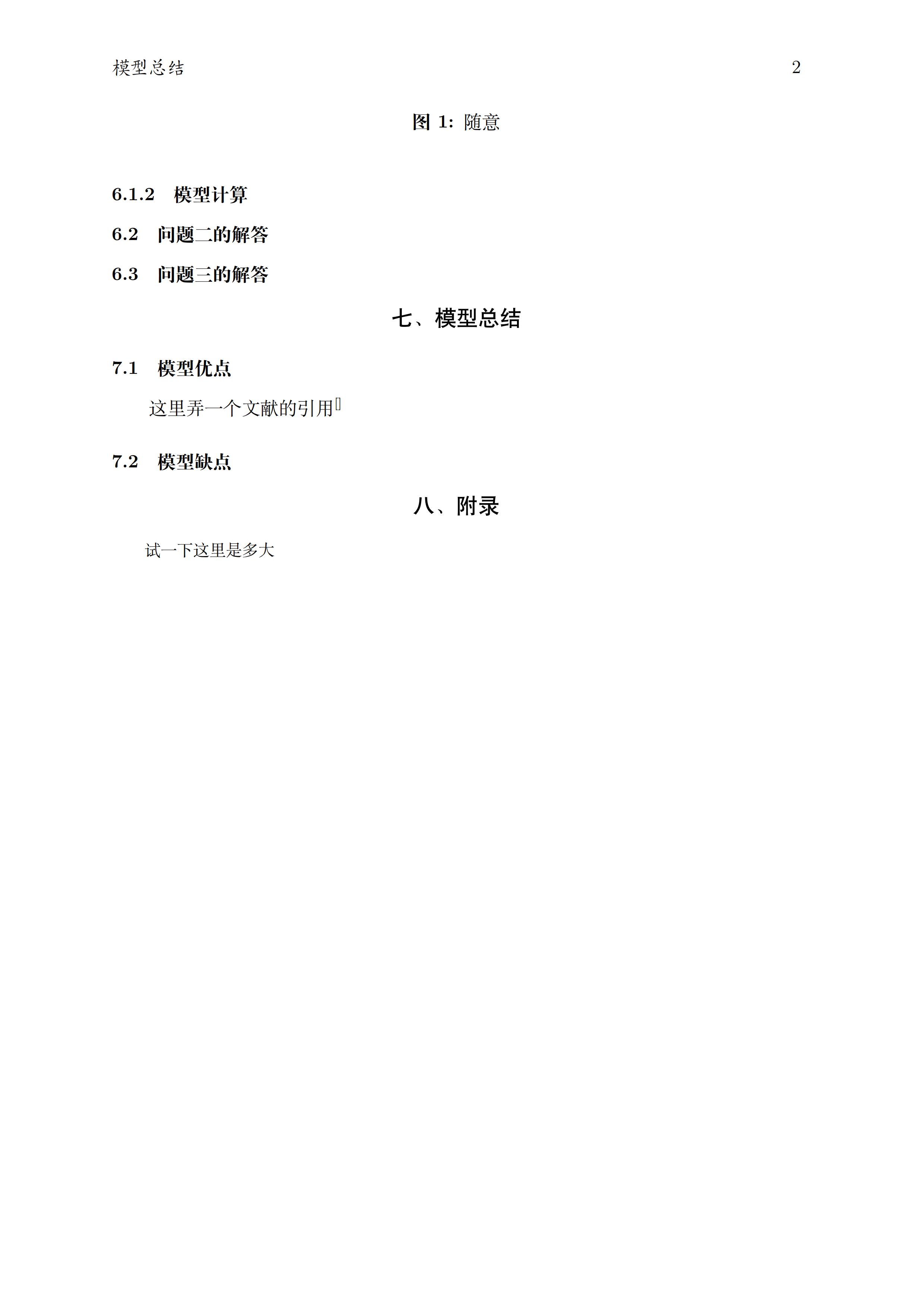 深圳杯自编tex模板