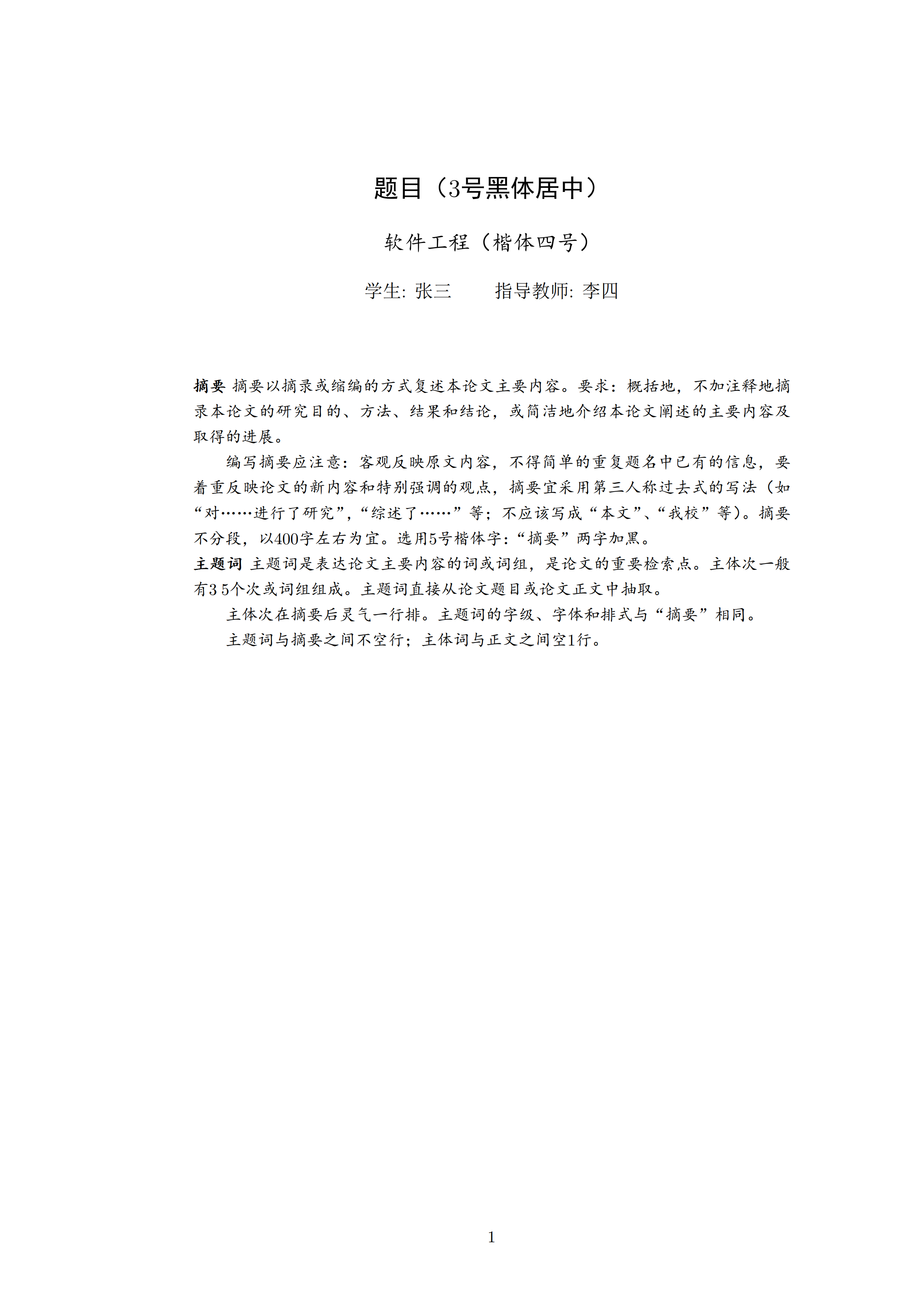 四川大学毕业论文模板