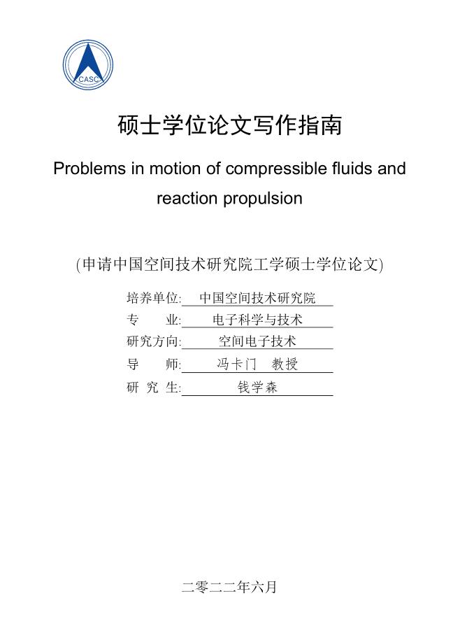 中国空间技术研究院硕士学位论文latex模板
