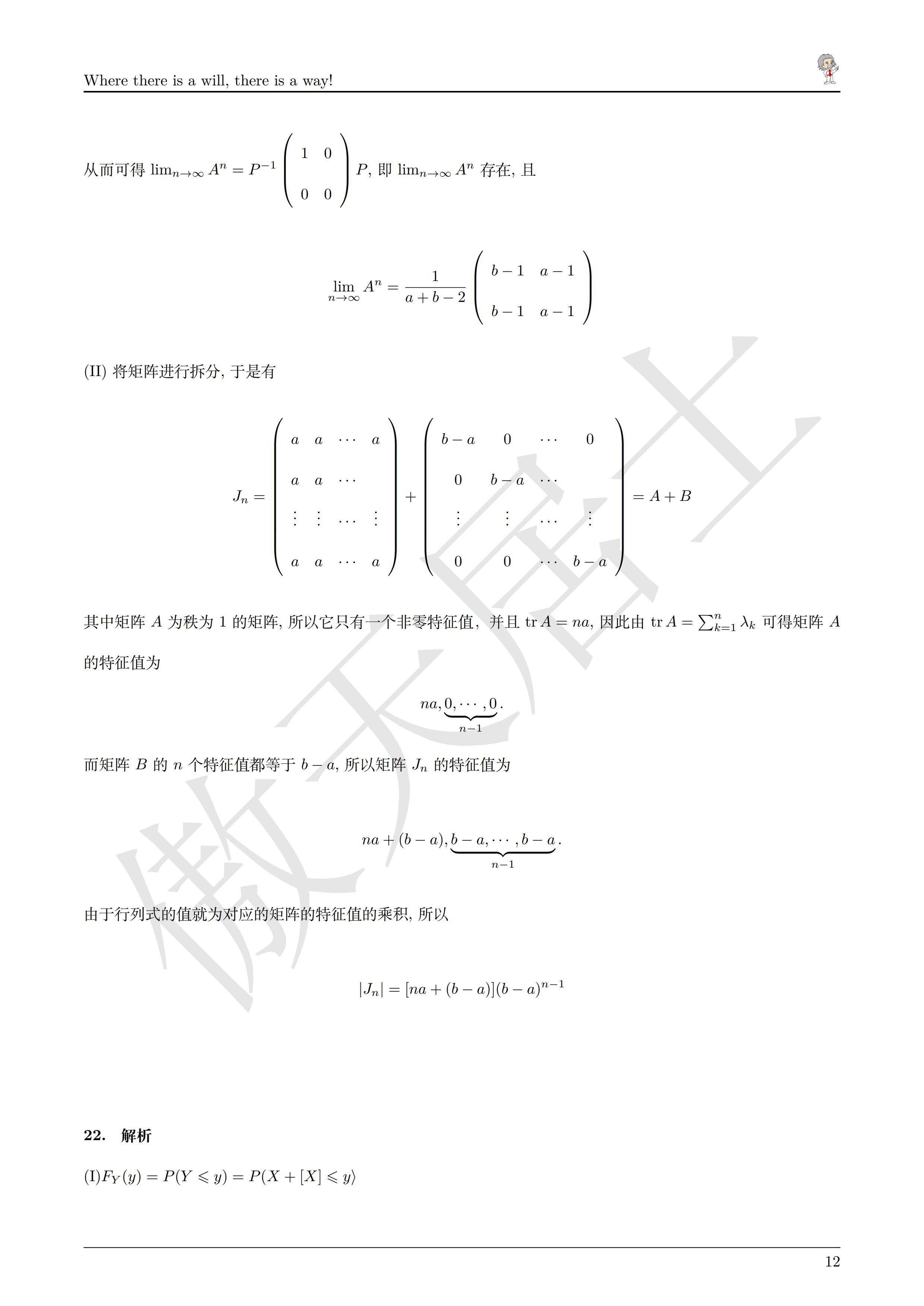 2022 年全国硕士研究生招生考试-数学(三)预测卷 (一) 参考答案及解析