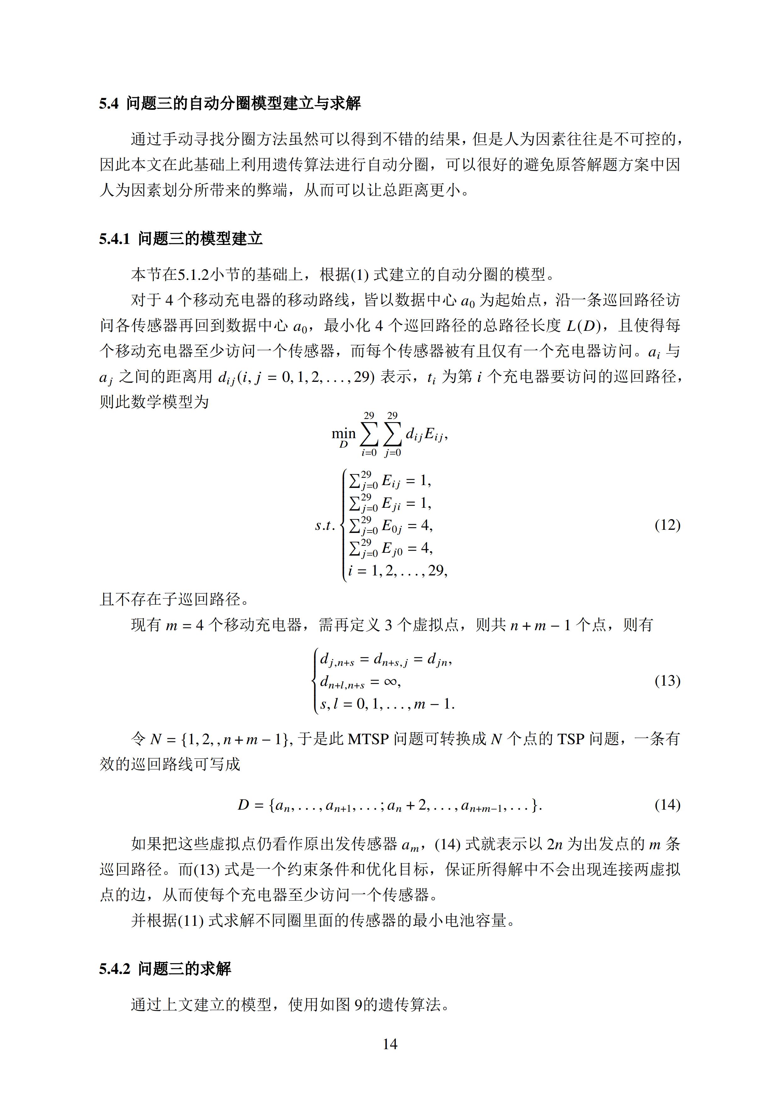 """2020年""""深圳杯""""数学建模挑战赛论文"""
