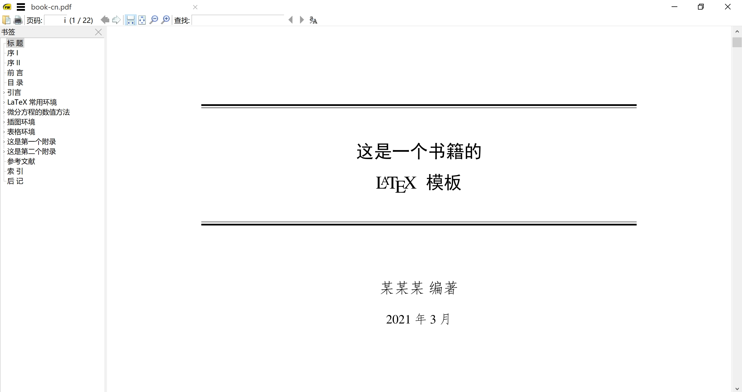 一个简洁好用的中文书籍 LaTeX 模板