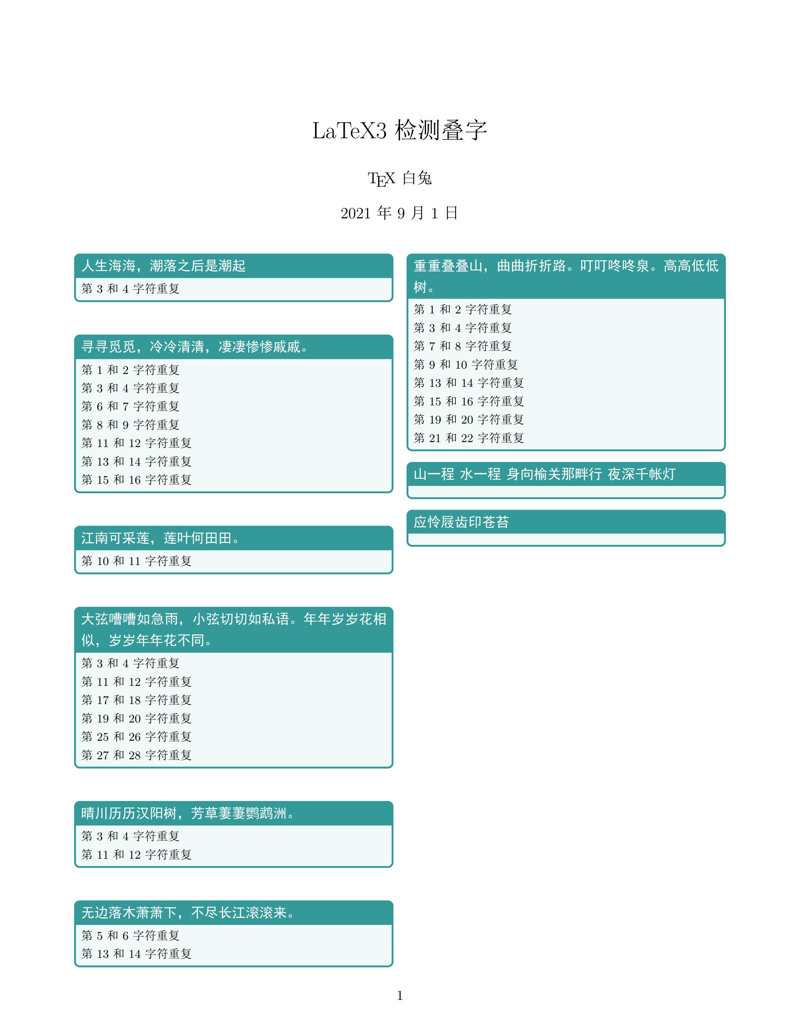 LaTeX3 检测叠字