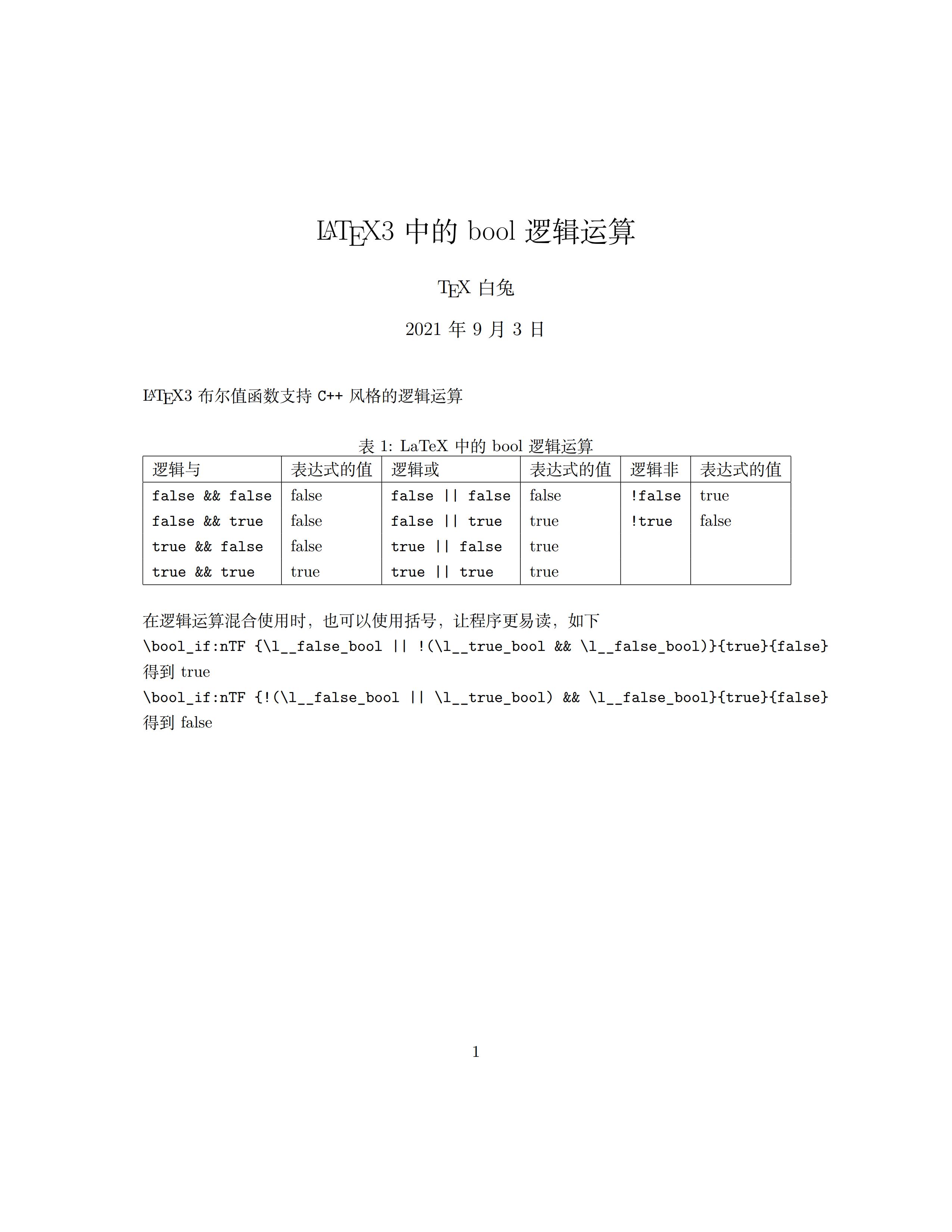 LaTeX3 中的布尔逻辑运算