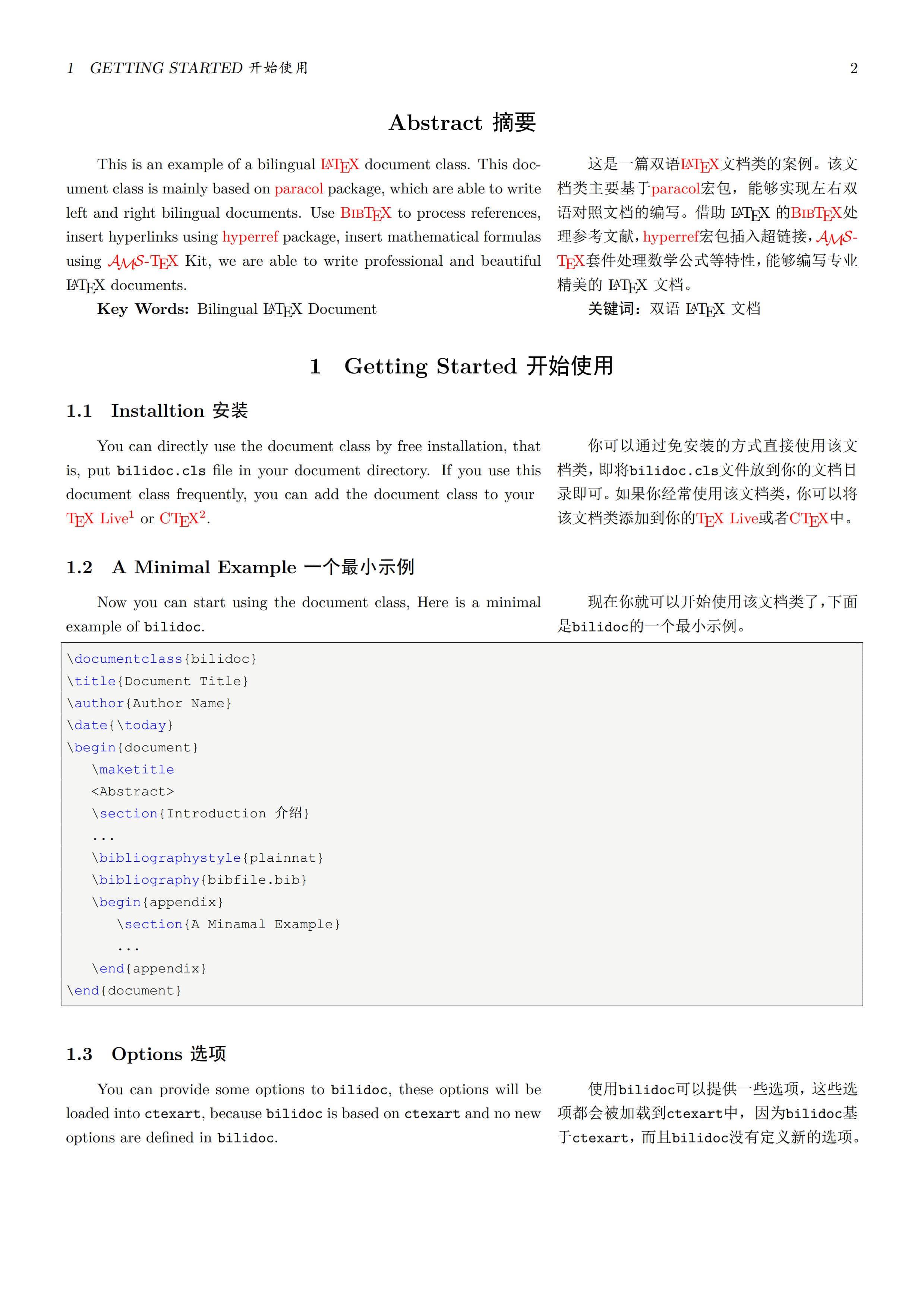 一个双语排版的文档类排版示例
