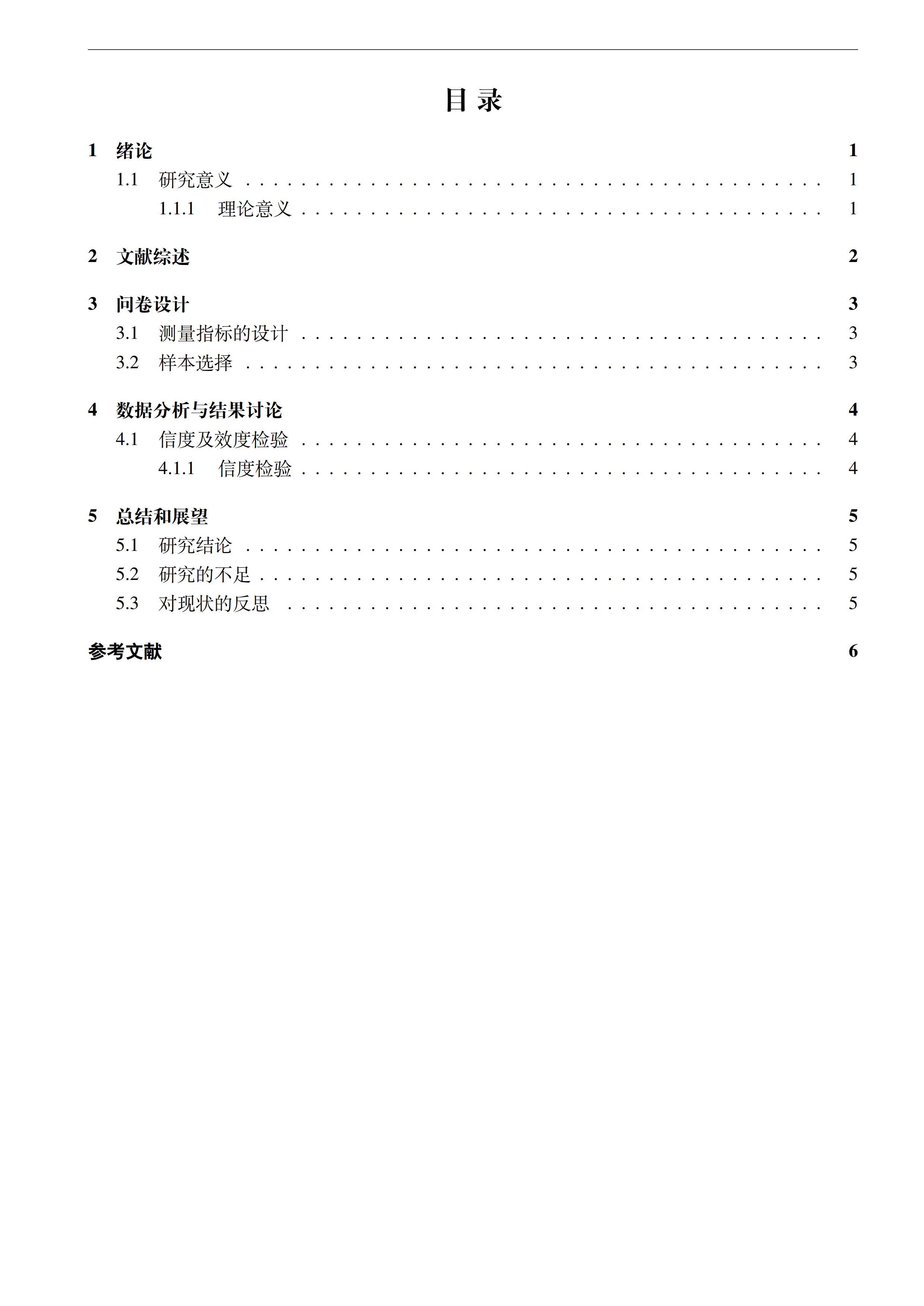 社科大的课程论文 LaTeX 模板