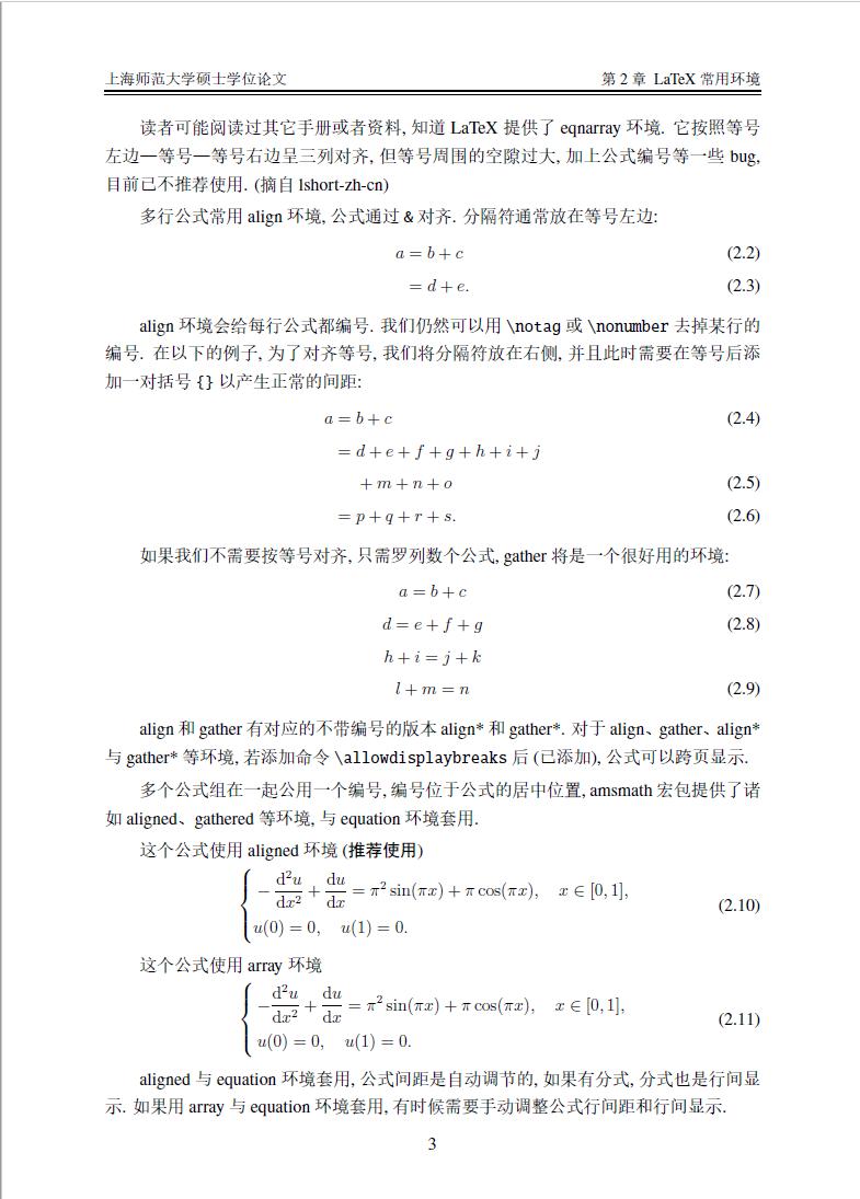上海师范大学研究生毕业论文 LaTeX 模板