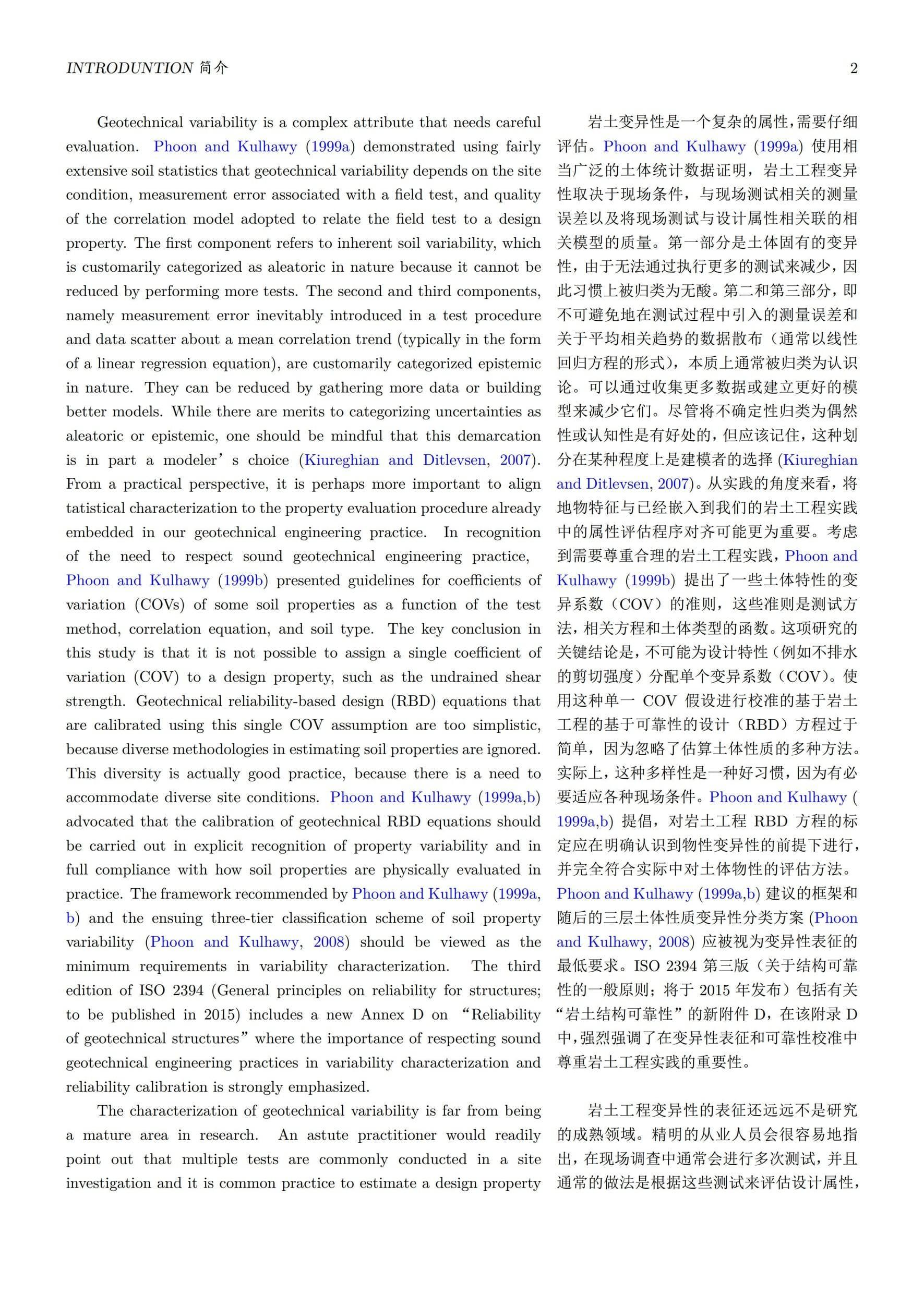 中英文对照排版的排版样例