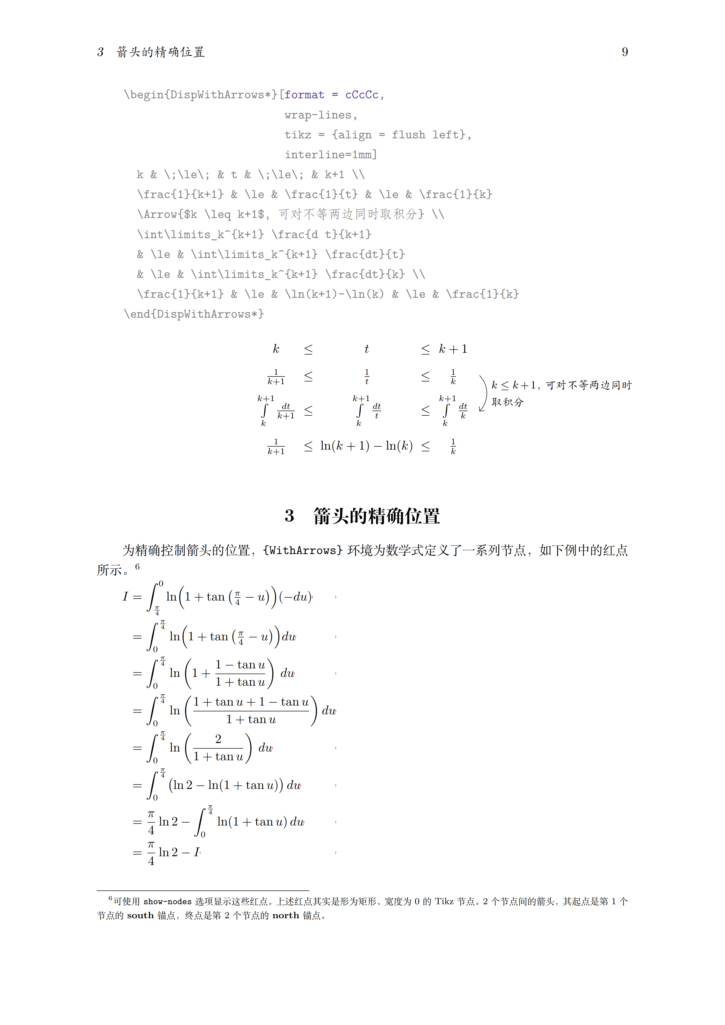 witharrows 宏包手册(中译版)