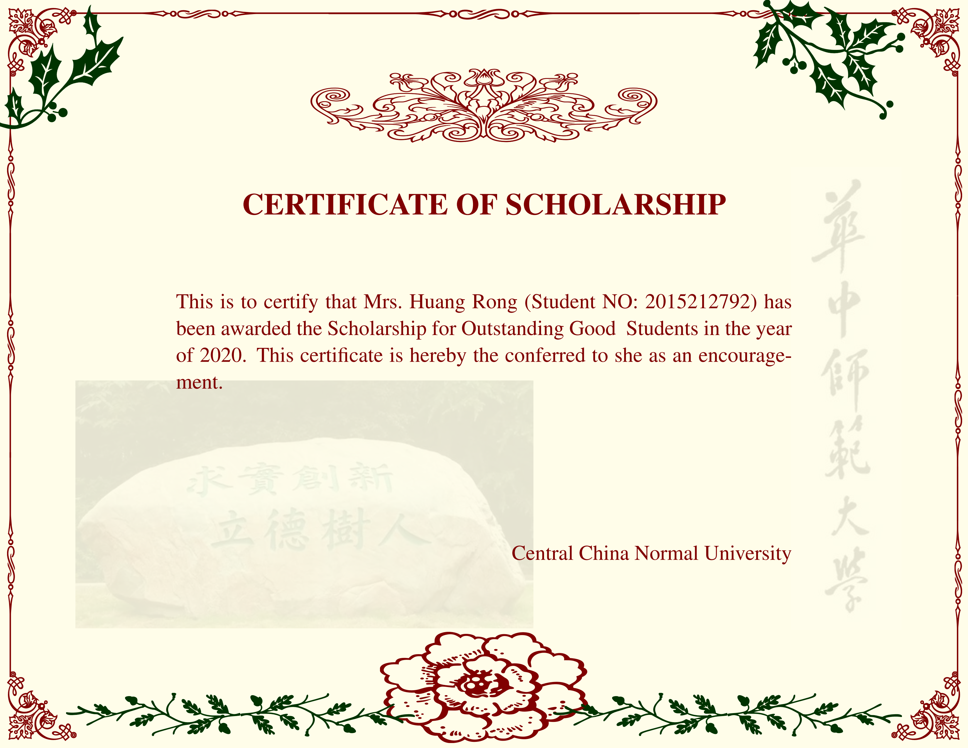 L3实现获奖学金数表信息提取并自动生成奖学金证明证书
