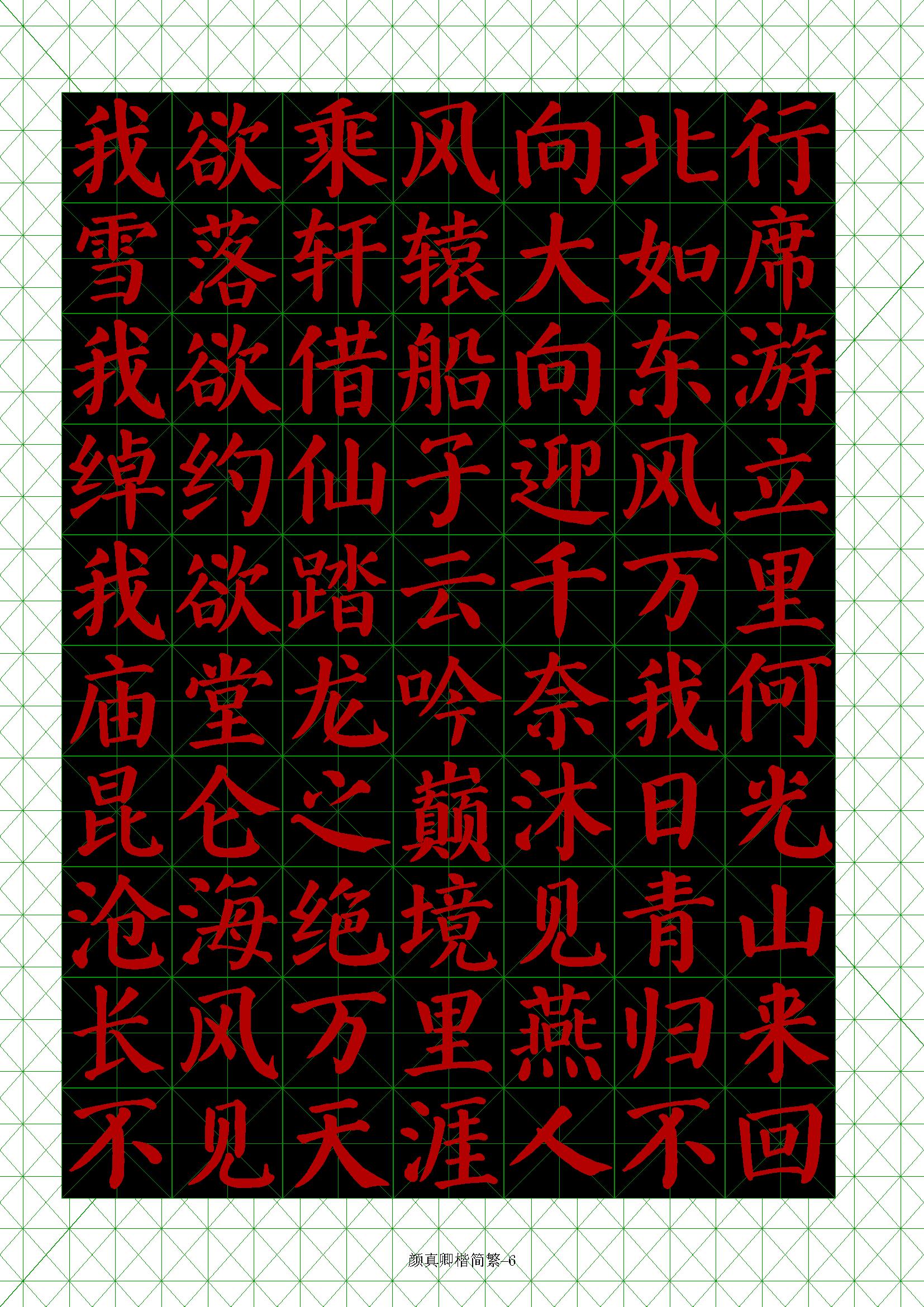 LaTeX字帖宏包排版的《水调歌头·明有几时有》
