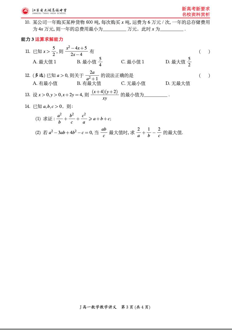 高中数学讲义