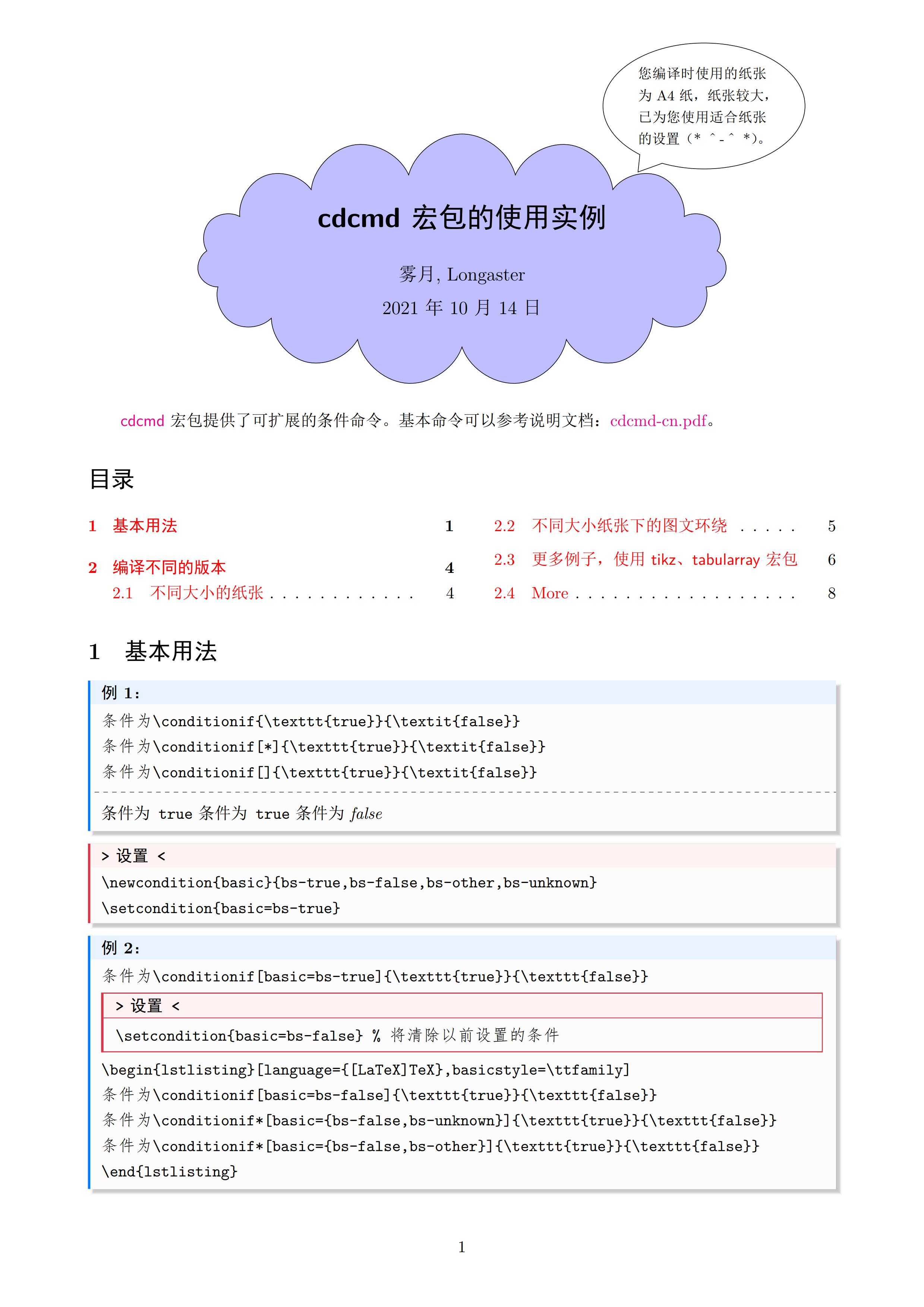 cdcmd宏包的使用实例
