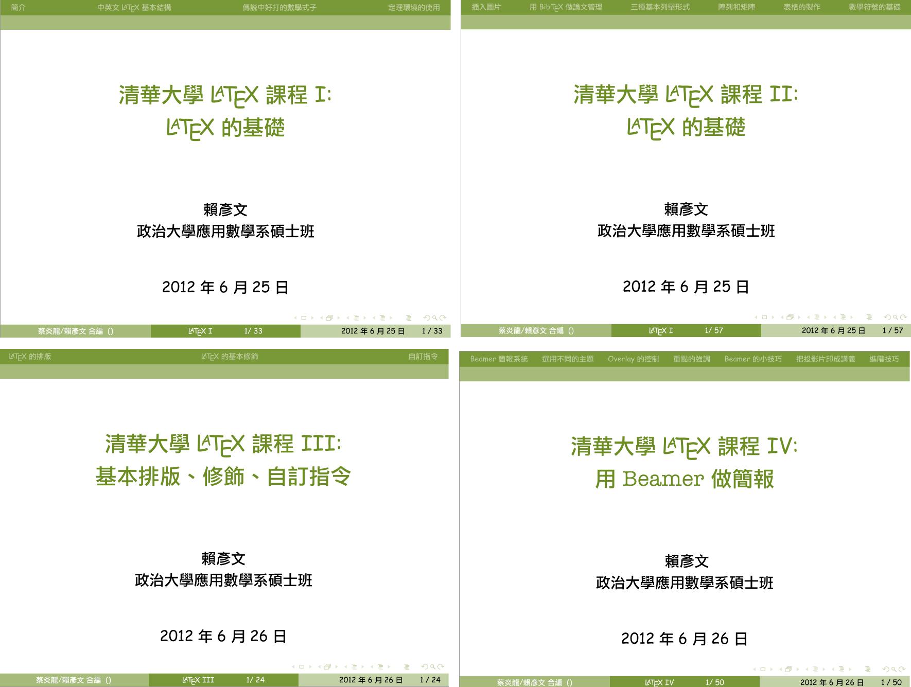 beamerlaiyanwen2013-7-25-22-52-25