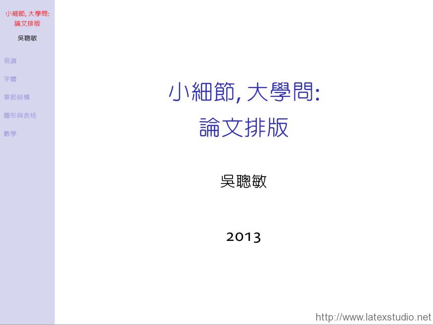 typesetting20141109100331