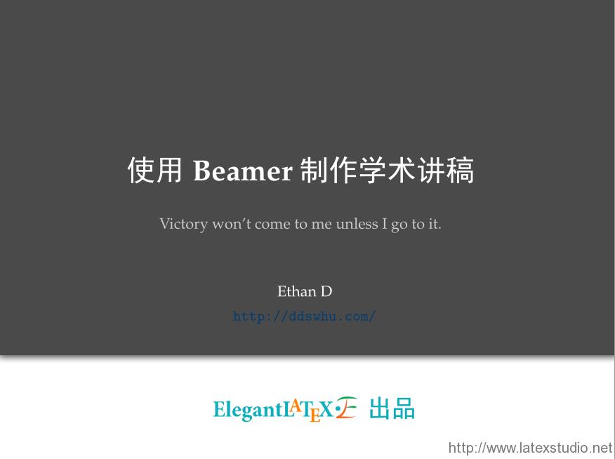 beamer20141205225953