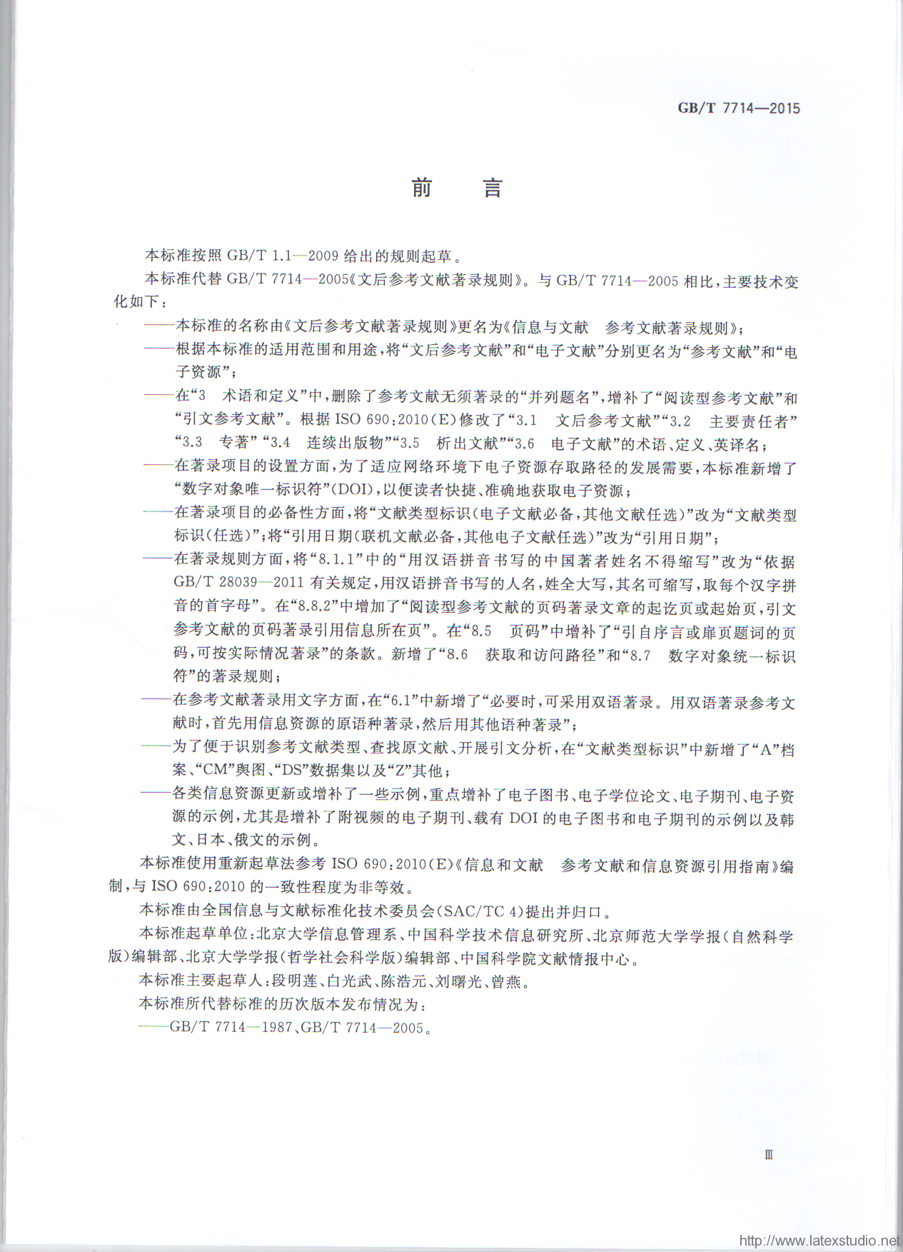 GB7714-2015reference_page_04