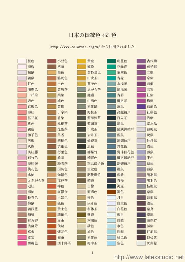 alljpcolours-0(12-30-20-58-24)