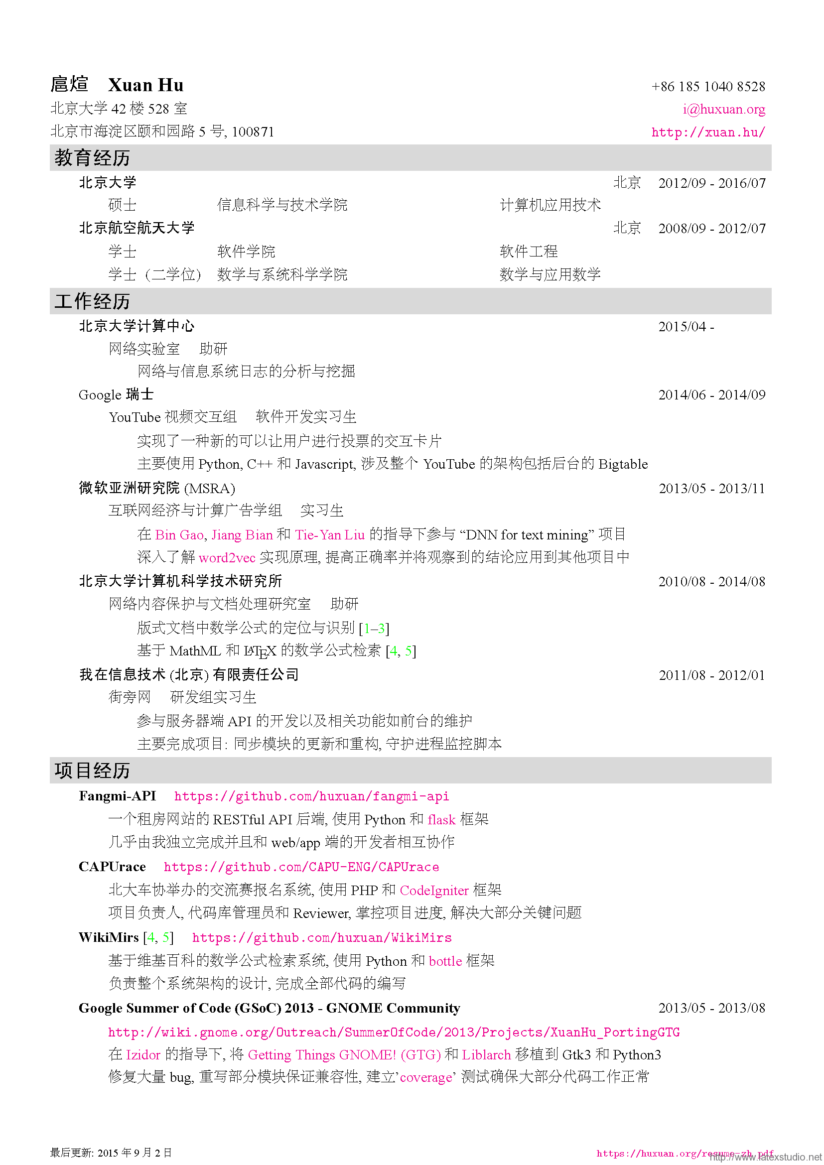 resume-zh_page_1