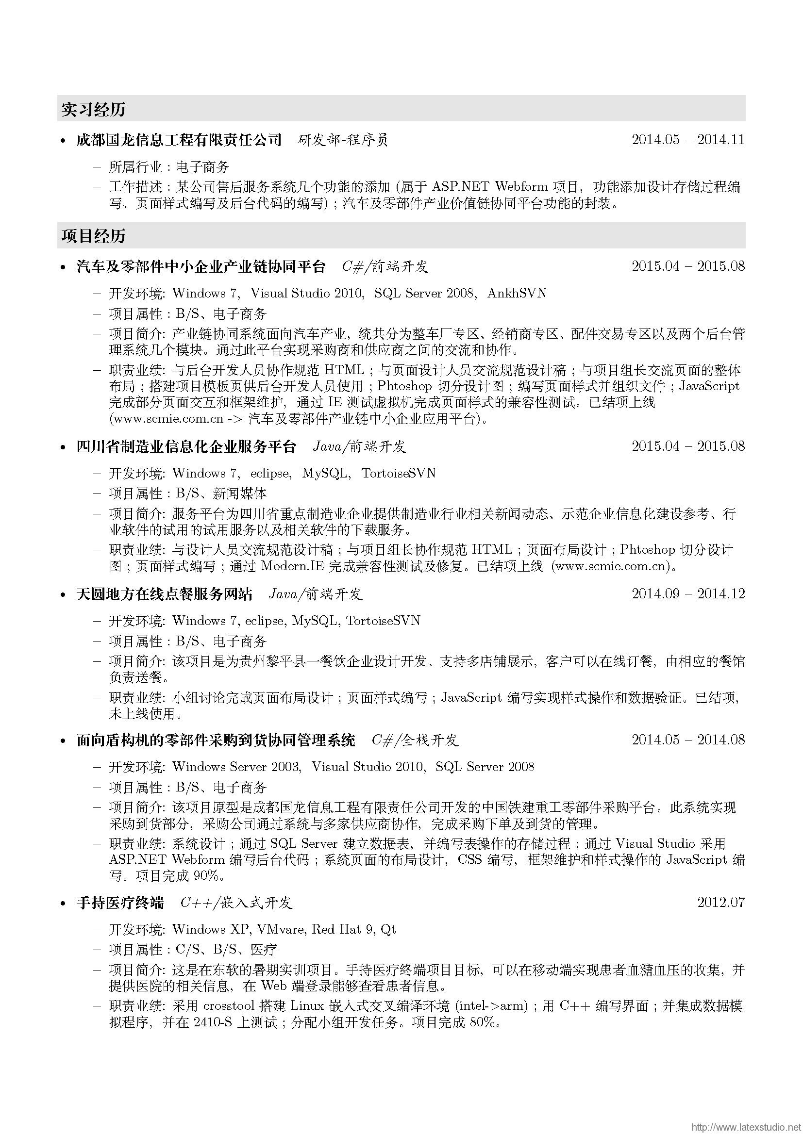 resume_page_2