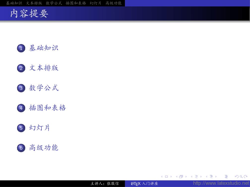 Latexintro-zhangjingxin-02