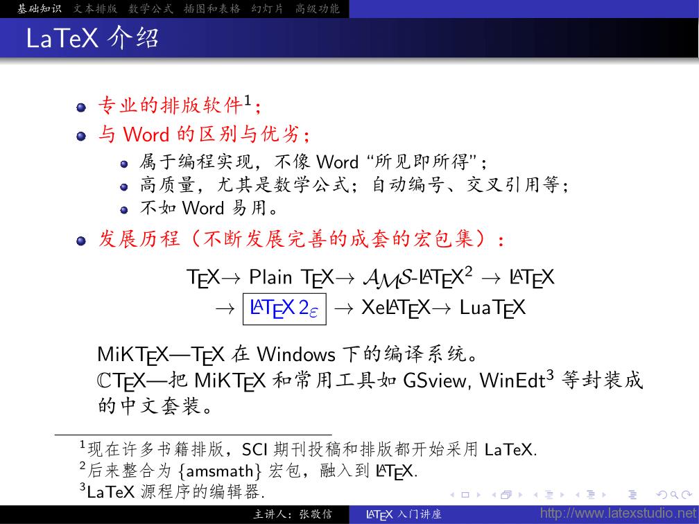 Latexintro-zhangjingxin-03
