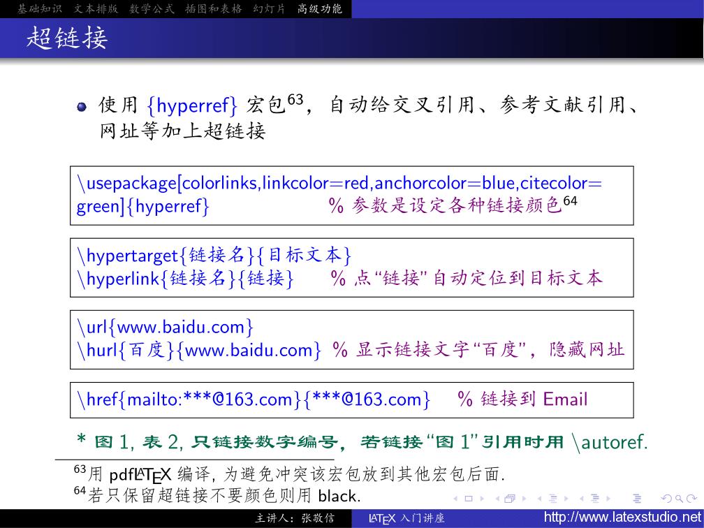Latexintro-zhangjingxin-51