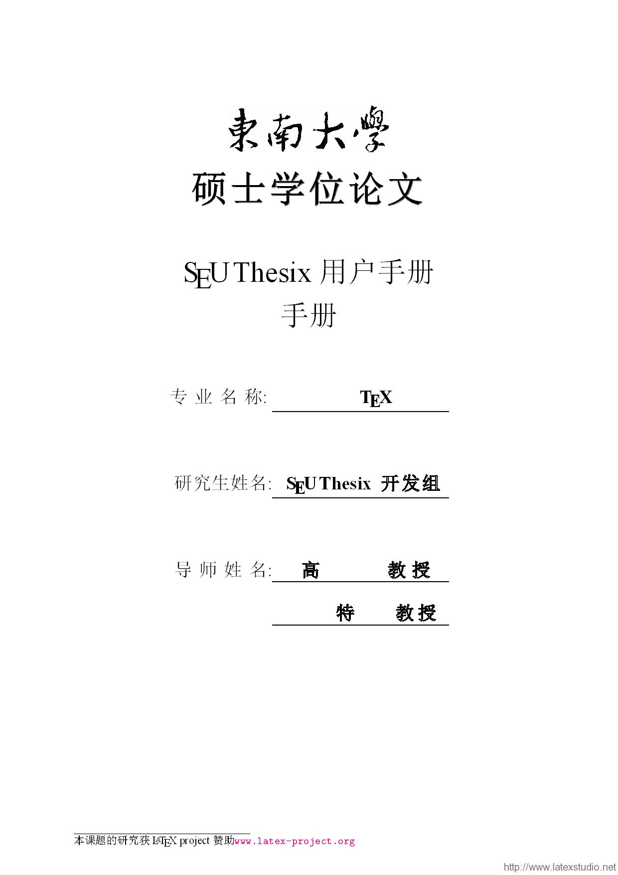 seuthesixpage-004