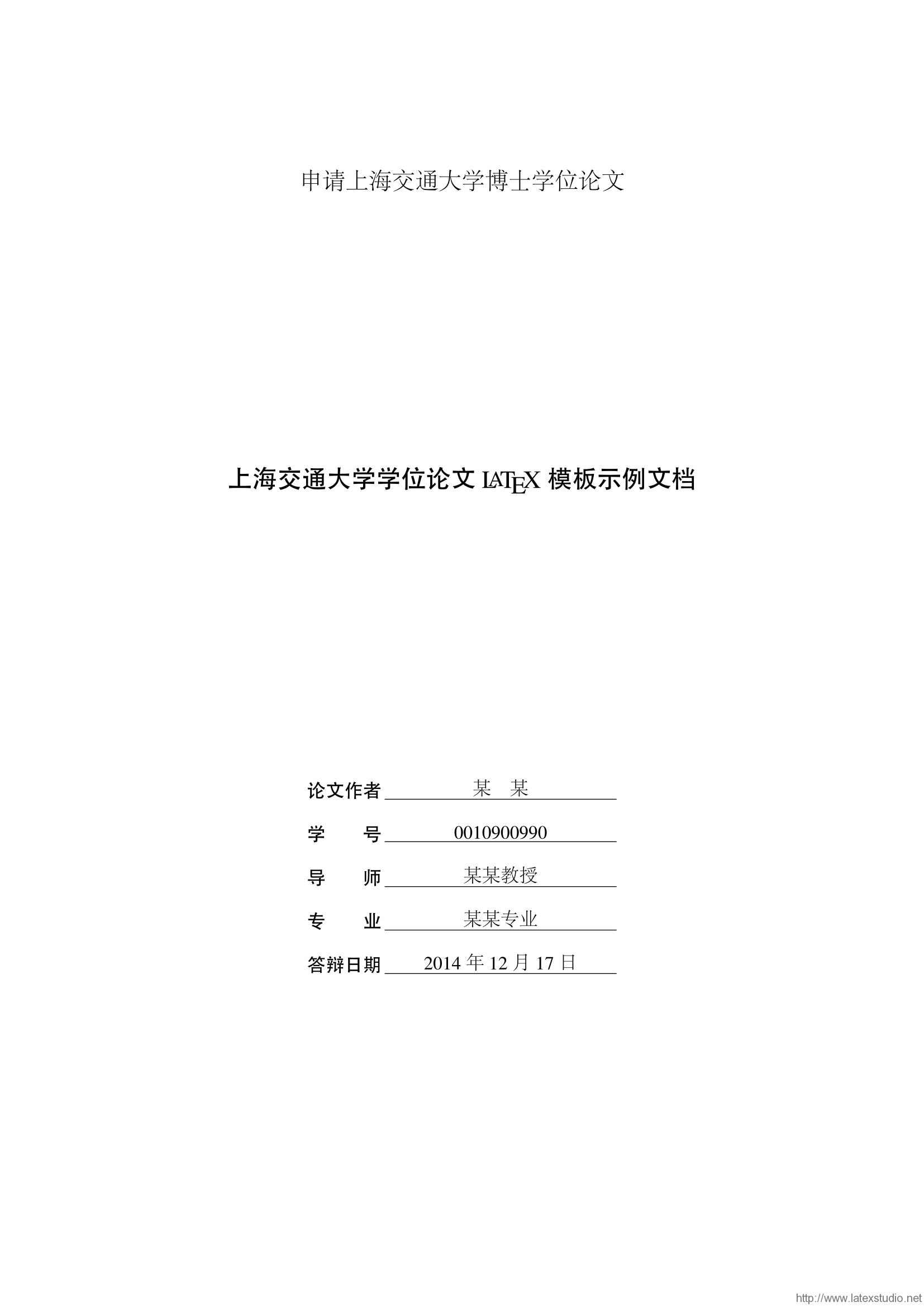 sjtuREADME-01