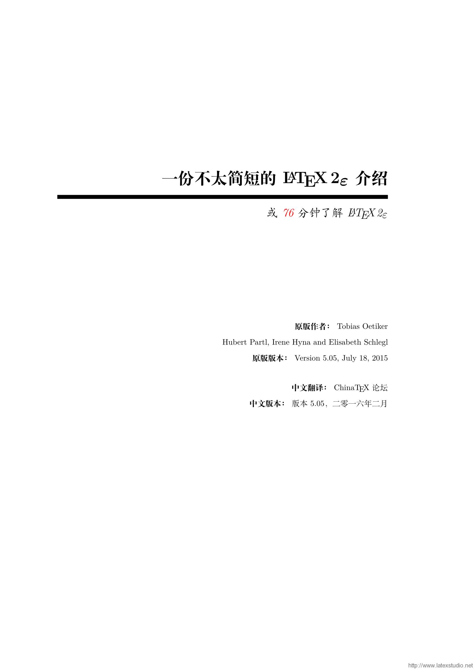 lshort-zh-cn-01