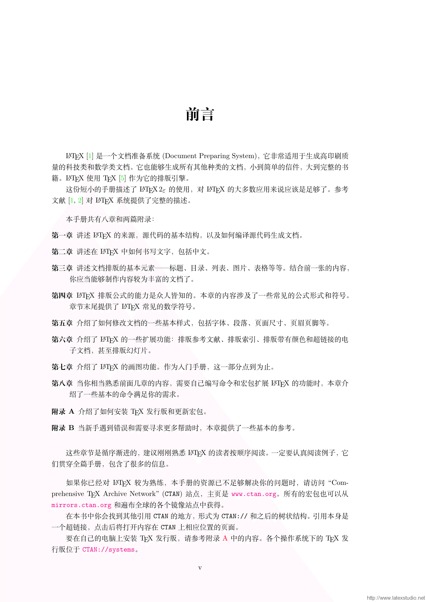 lshort-zh-cn-07